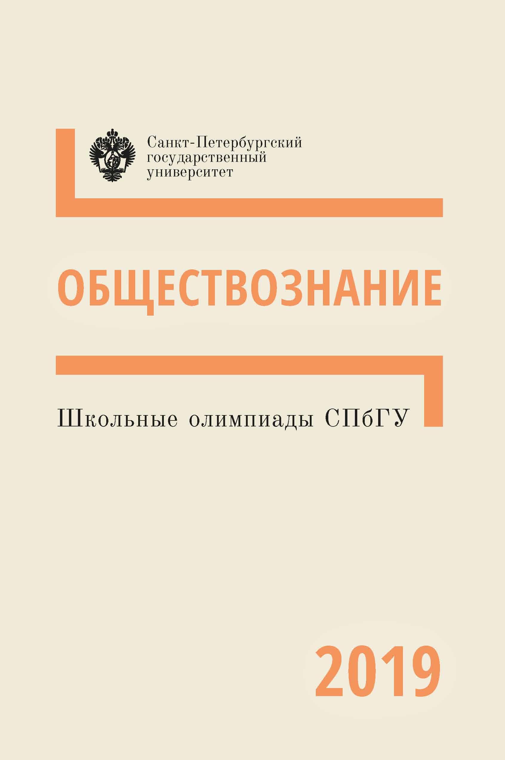 Школьные олимпиады СПбГУ 2019. Обществознание