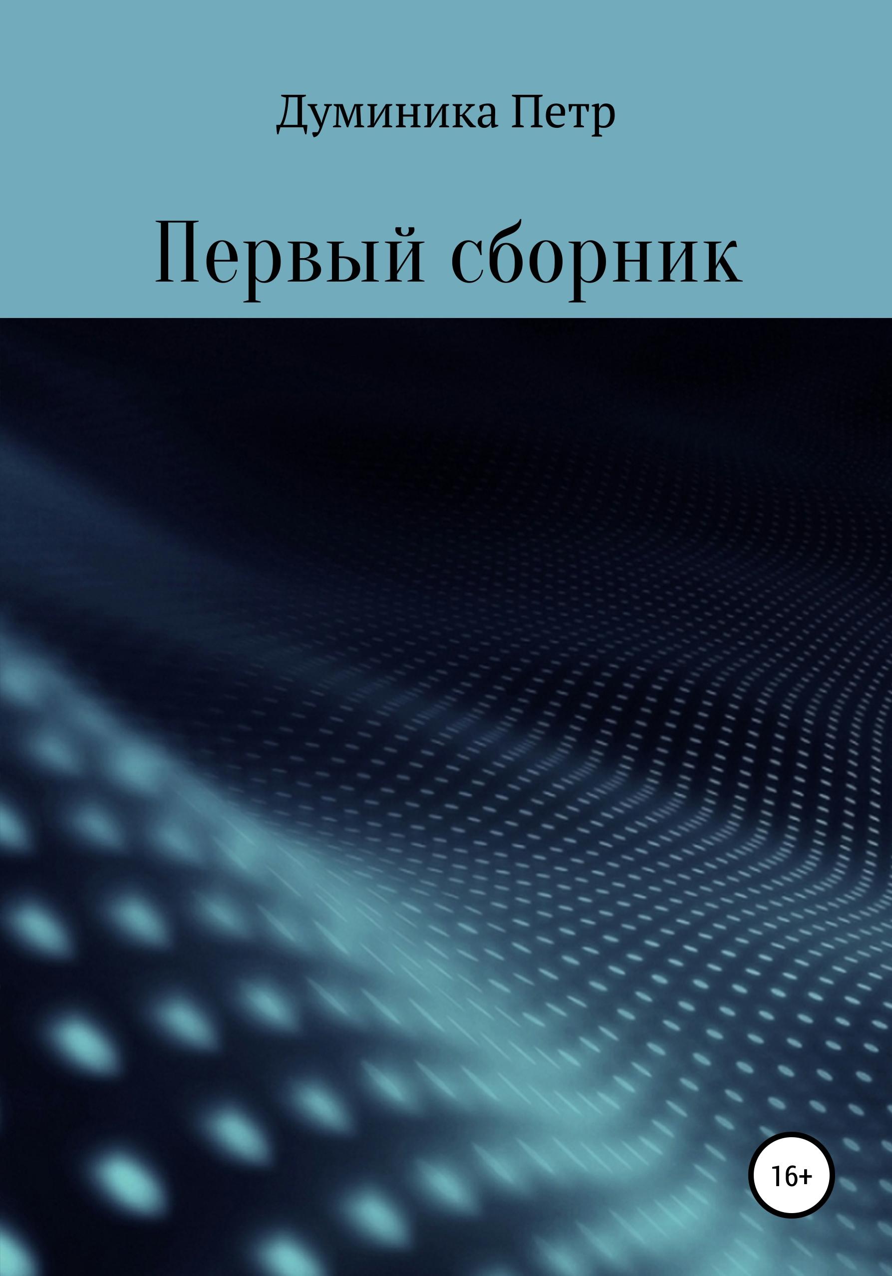 Петр Думиника Первый сборник александр дергунов ты первый сборник рассказов