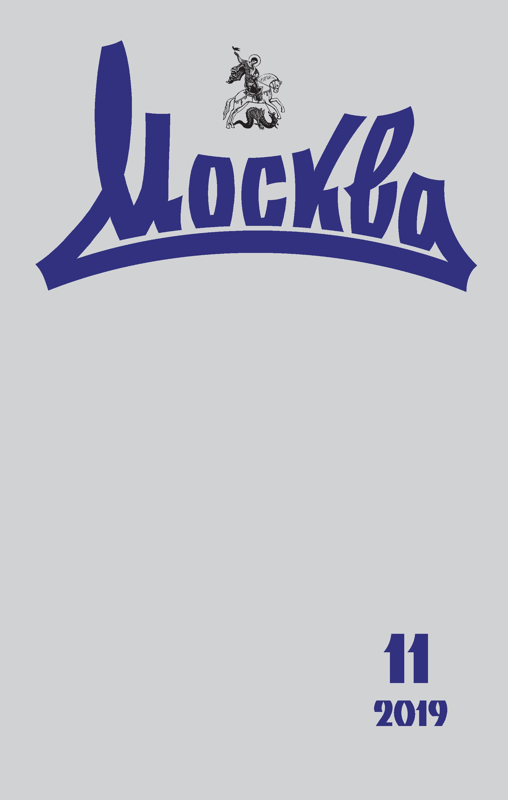 Журнал русской культуры «Москва» №11/2019