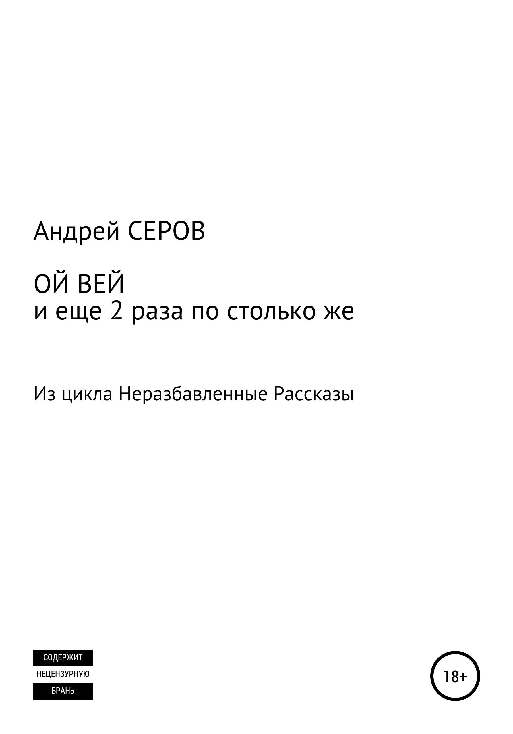 Андрей СЕРОВ ОЙ ВЕЙ и еще 2 раза по столько же цена и фото