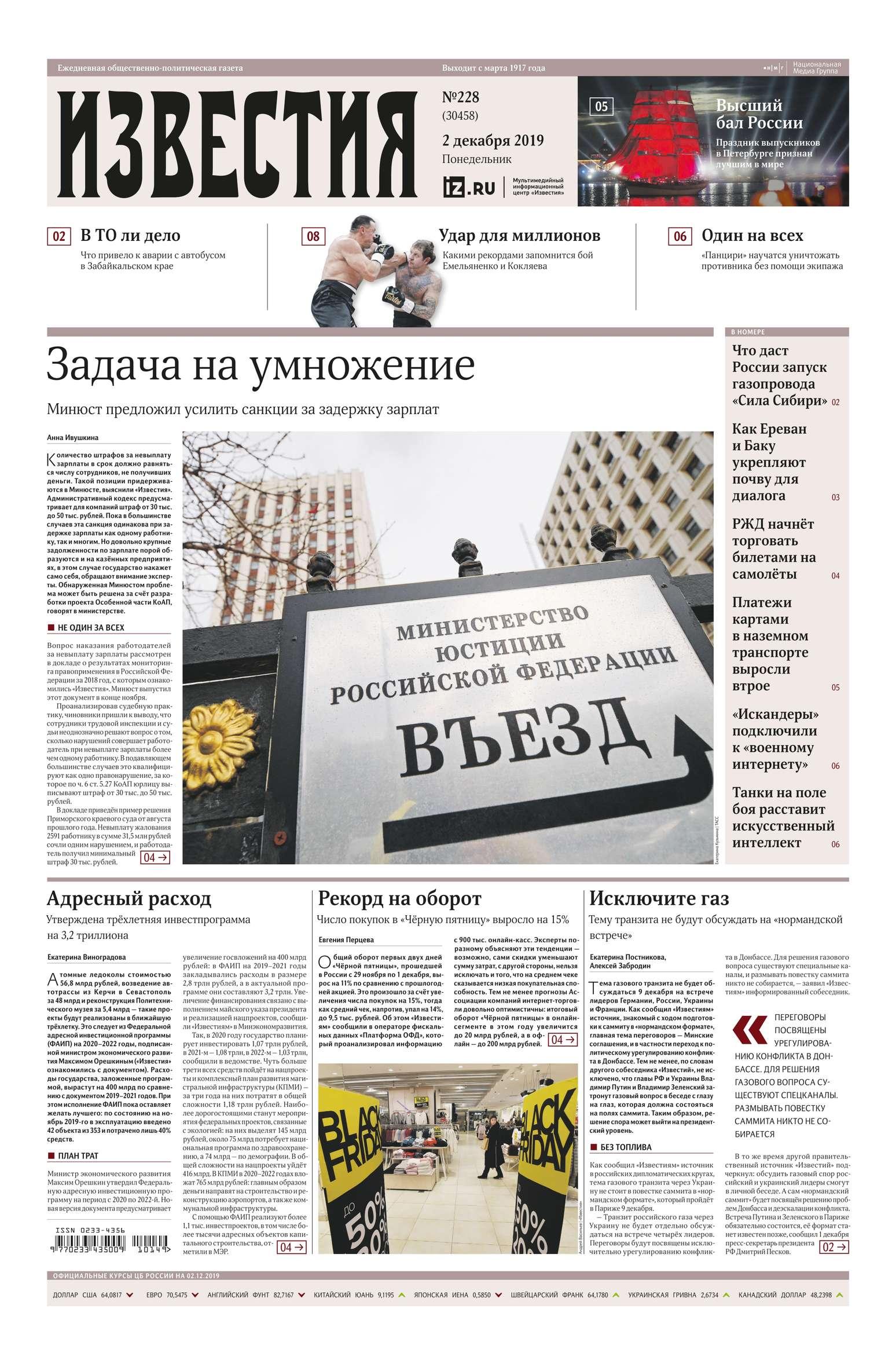 цена Редакция газеты Известия Известия 228-2019