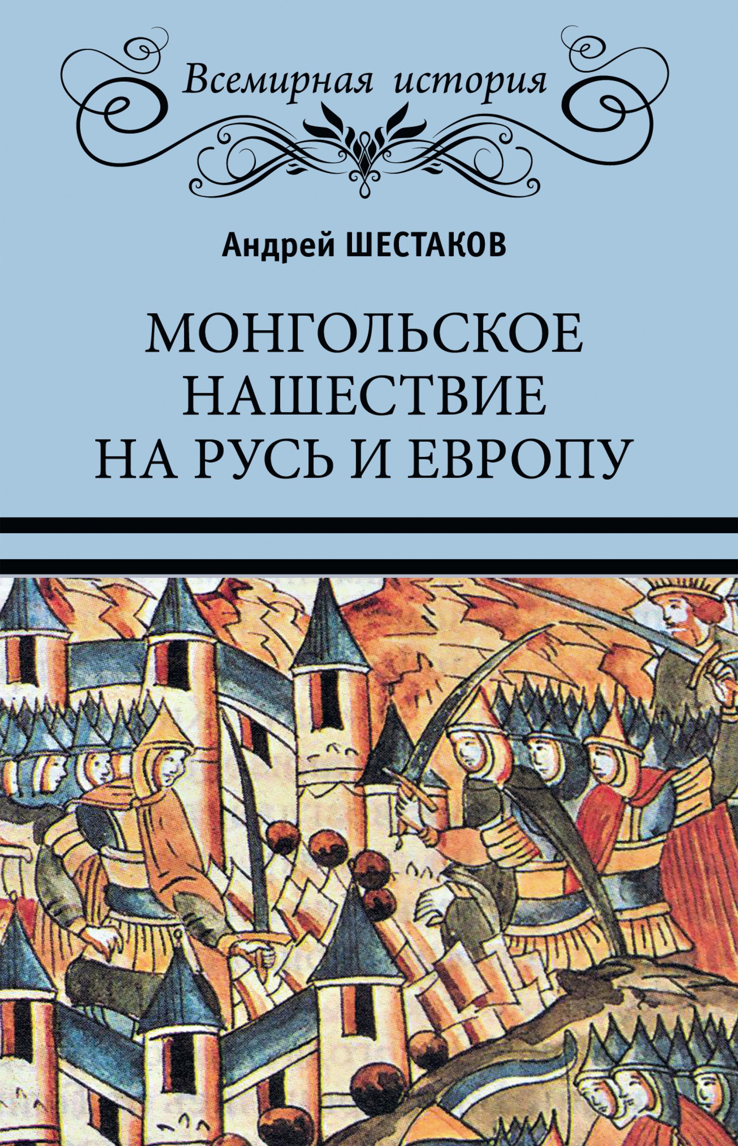 Андрей Шестаков Монгольское нашествие на Русь и Европу андрей шестаков монгольское нашествие на русь и европу