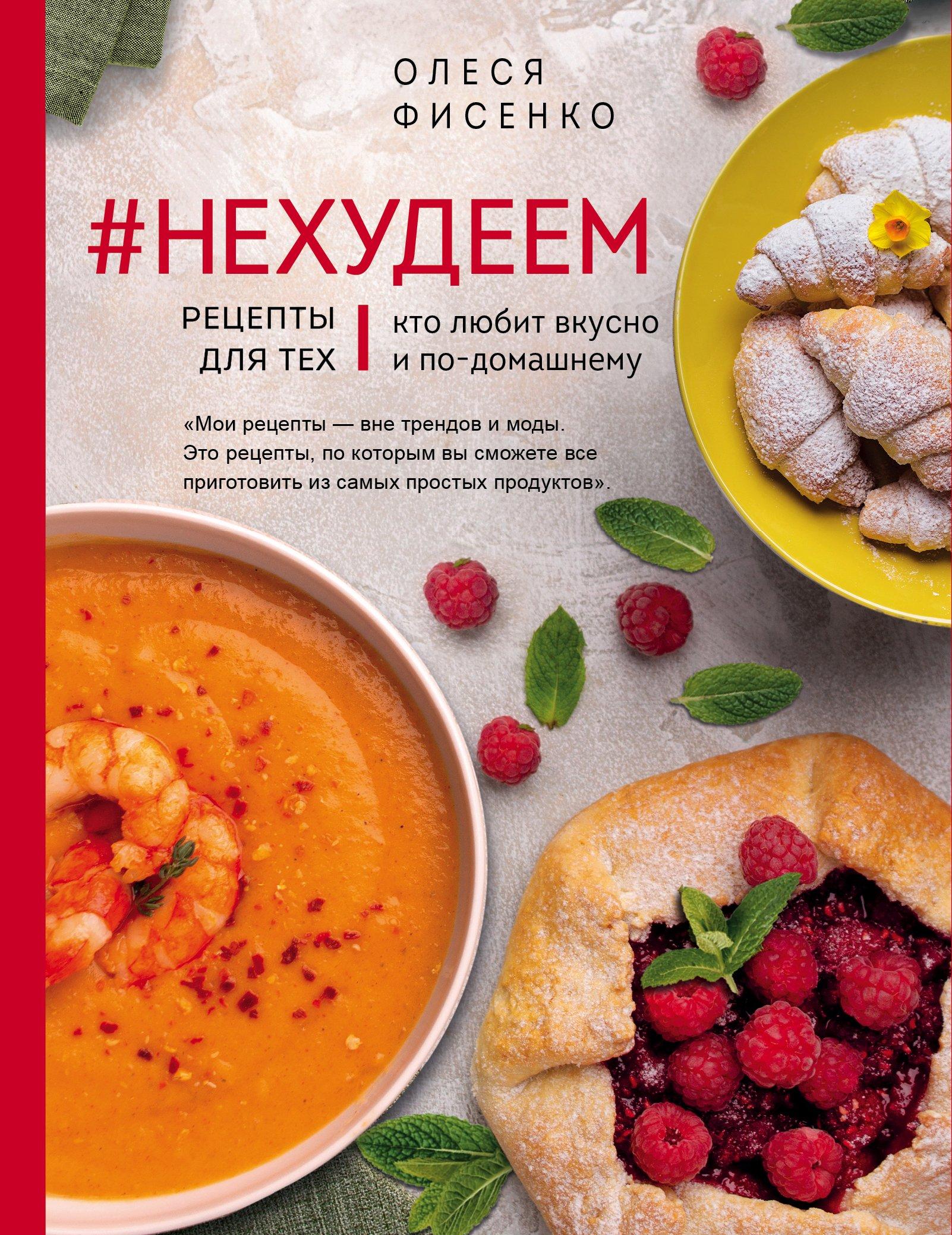 Олеся Фисенко #Нехудеем. Рецепты для тех, кто любит вкусно и по-домашнему