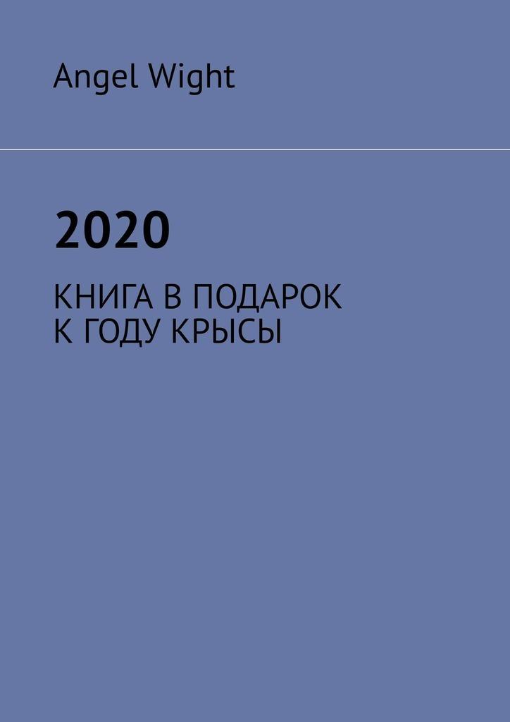 2020. КНИГА В ПОДАРОК К ГОДУ КРЫСЫ