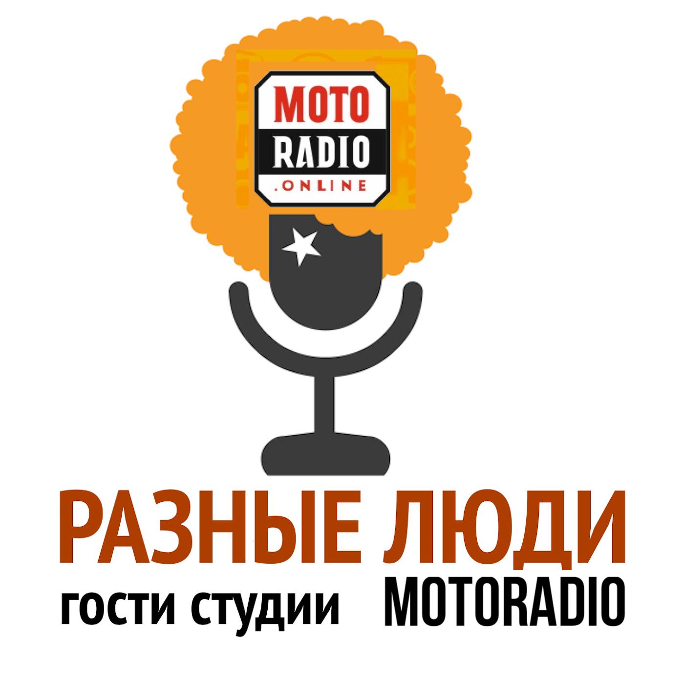 цена Моторадио Анастасия Мельникова дала интервью Жене Глюкк в эфирной студии радио Imagine