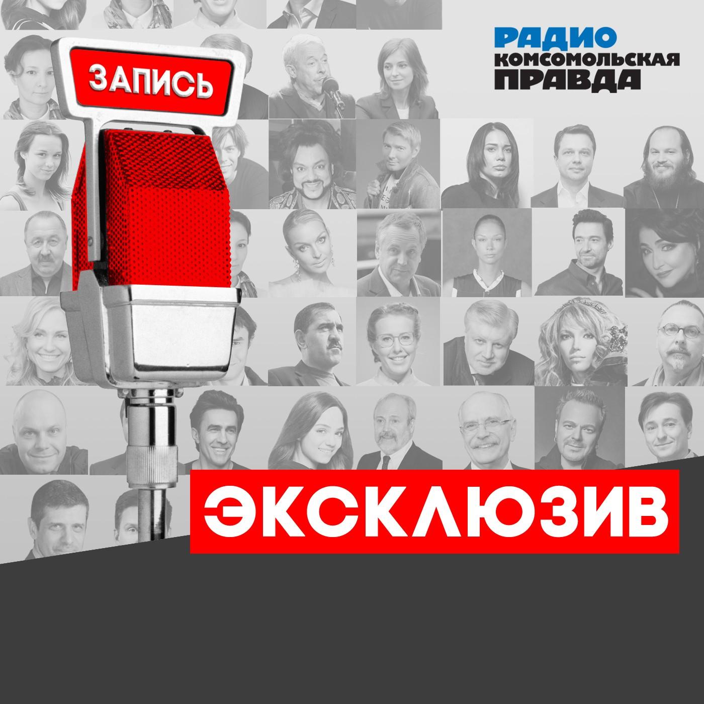 Радио «Комсомольская правда» Сергей Шнуров: Вся жизнь грязь, без грязи жизни не бывает