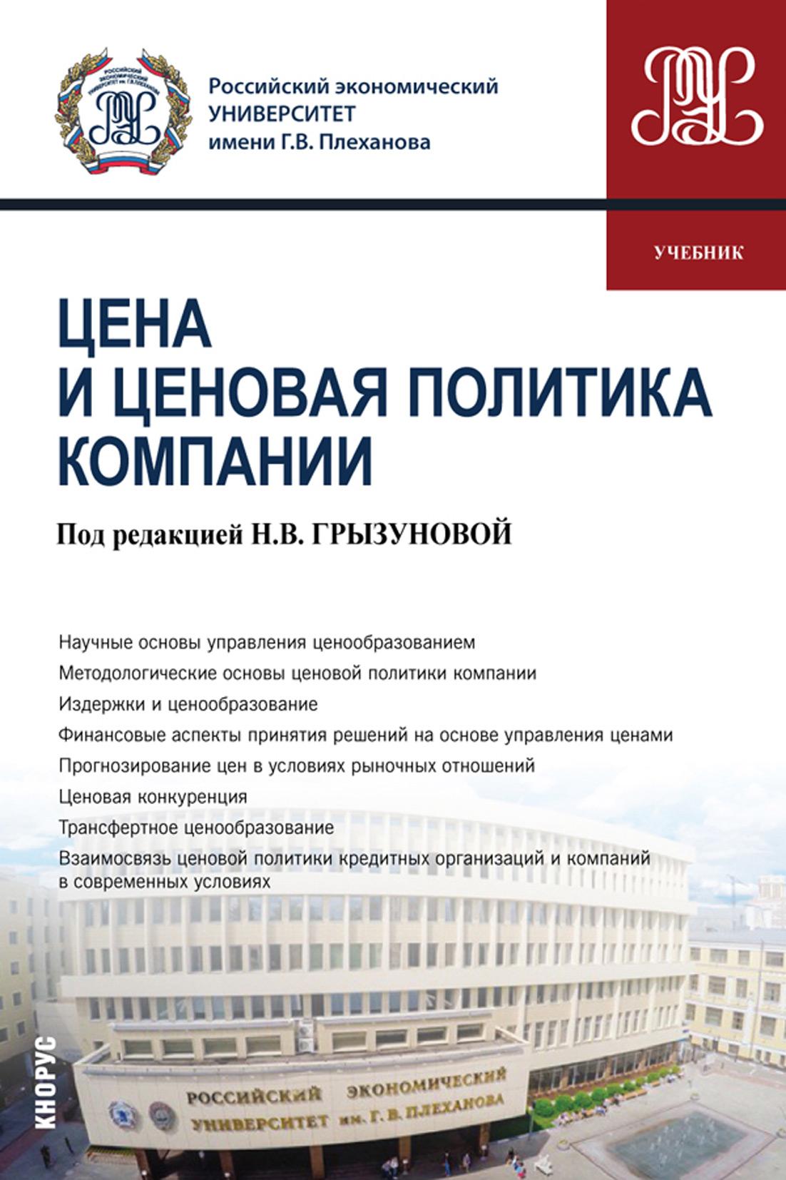 Н. В. Грызунова Цена и ценовая политика компании mustela цена в россии