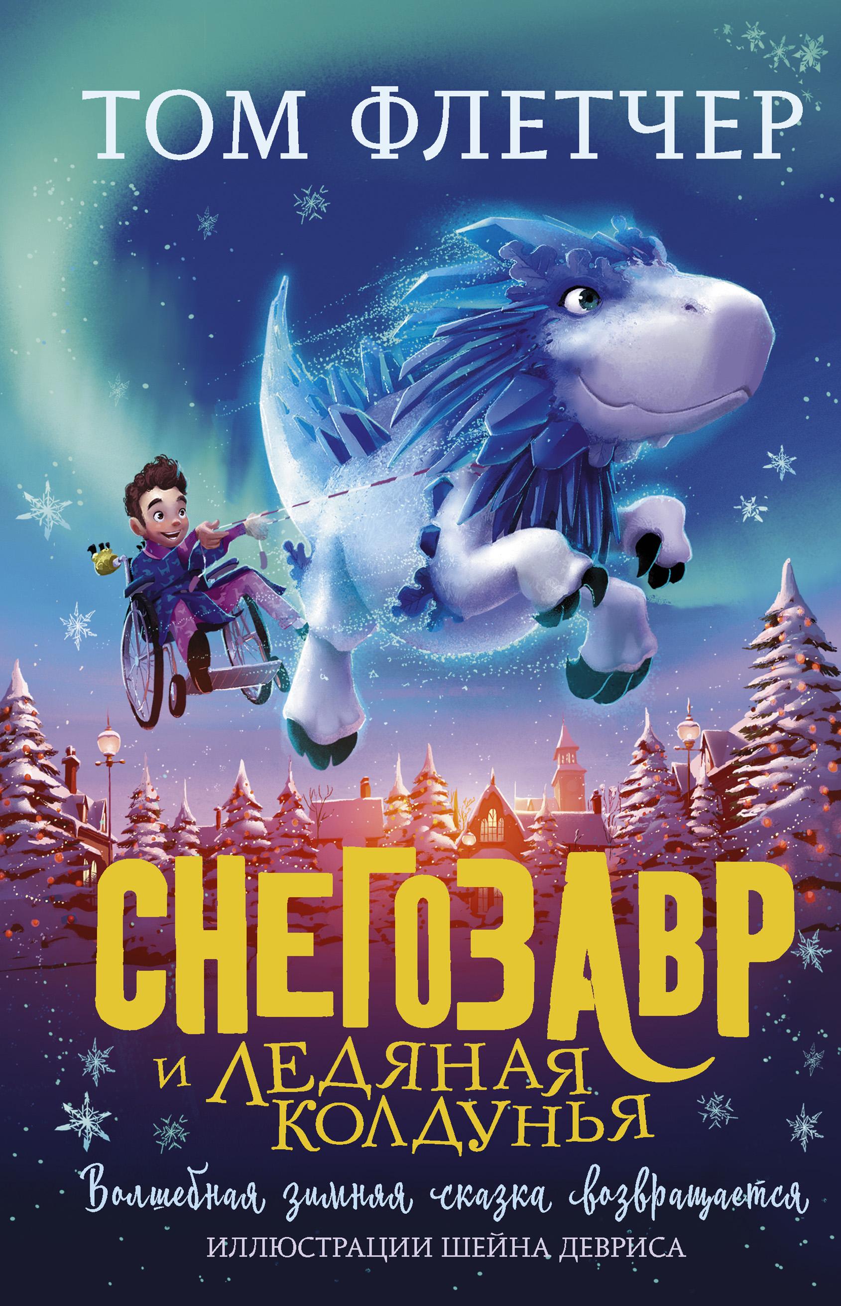 Том Флетчер Снегозавр и Ледяная Колдунья