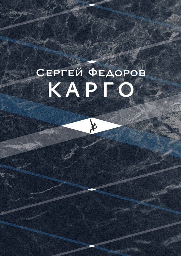 Сергей Сергеевич Федоров Карго сергей сергеевич федоров жизнь