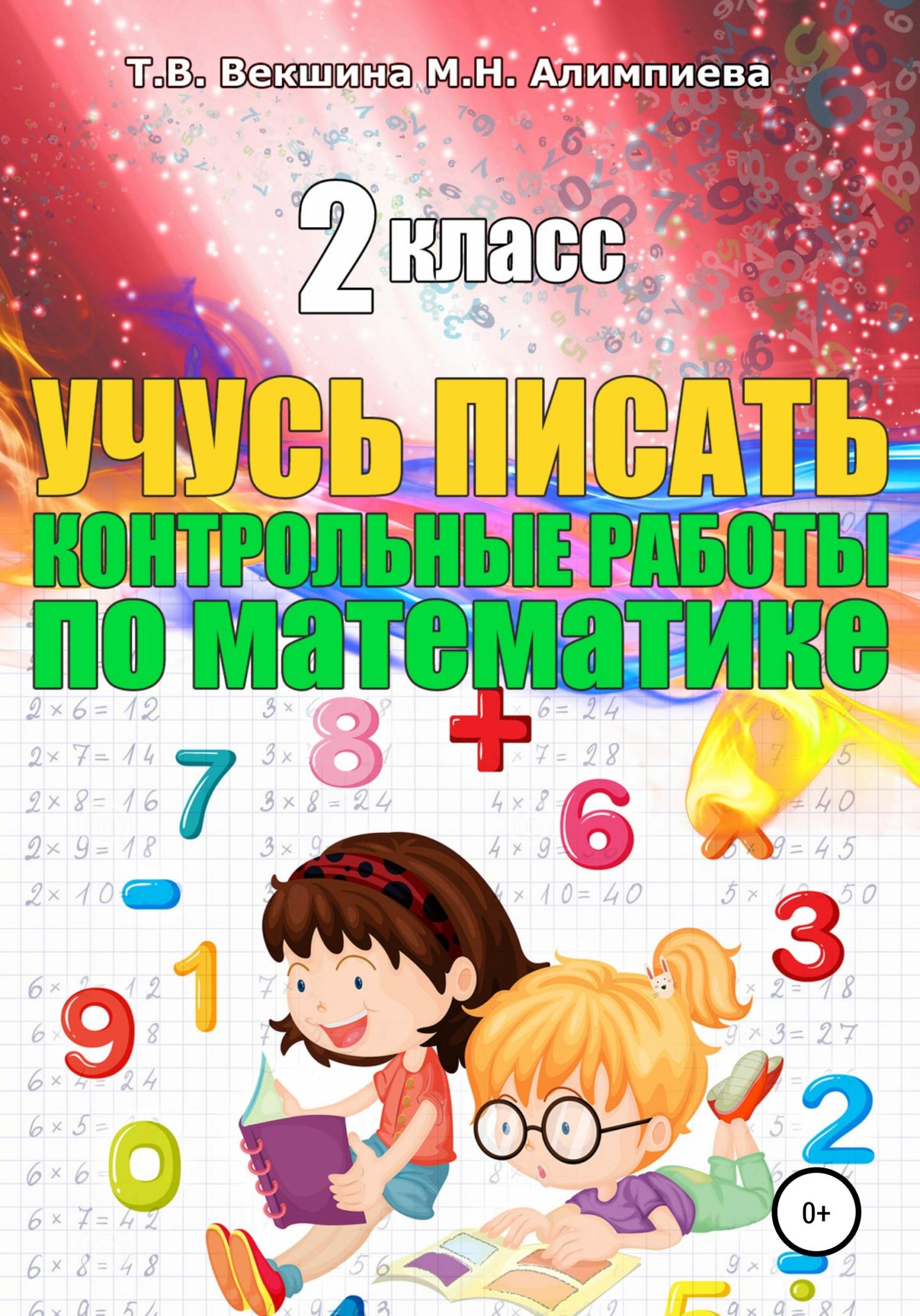 Учусь писать контрольные работы по математике. 2 класс ( М. Н. Алимпиева  )