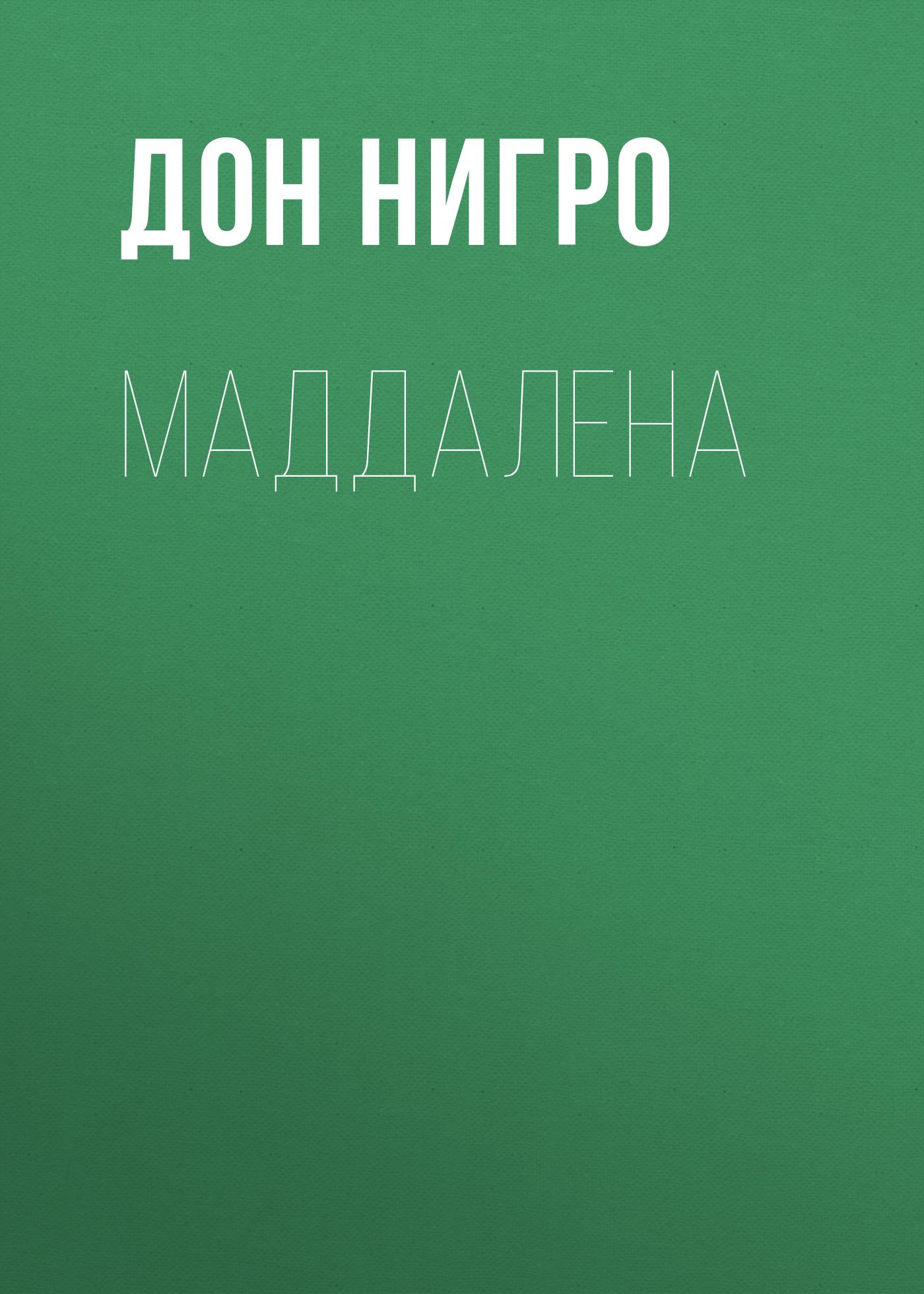 Дон Нигро Маддалена анна клименкова тенишева галина бут алиби любви пьеса сценарии