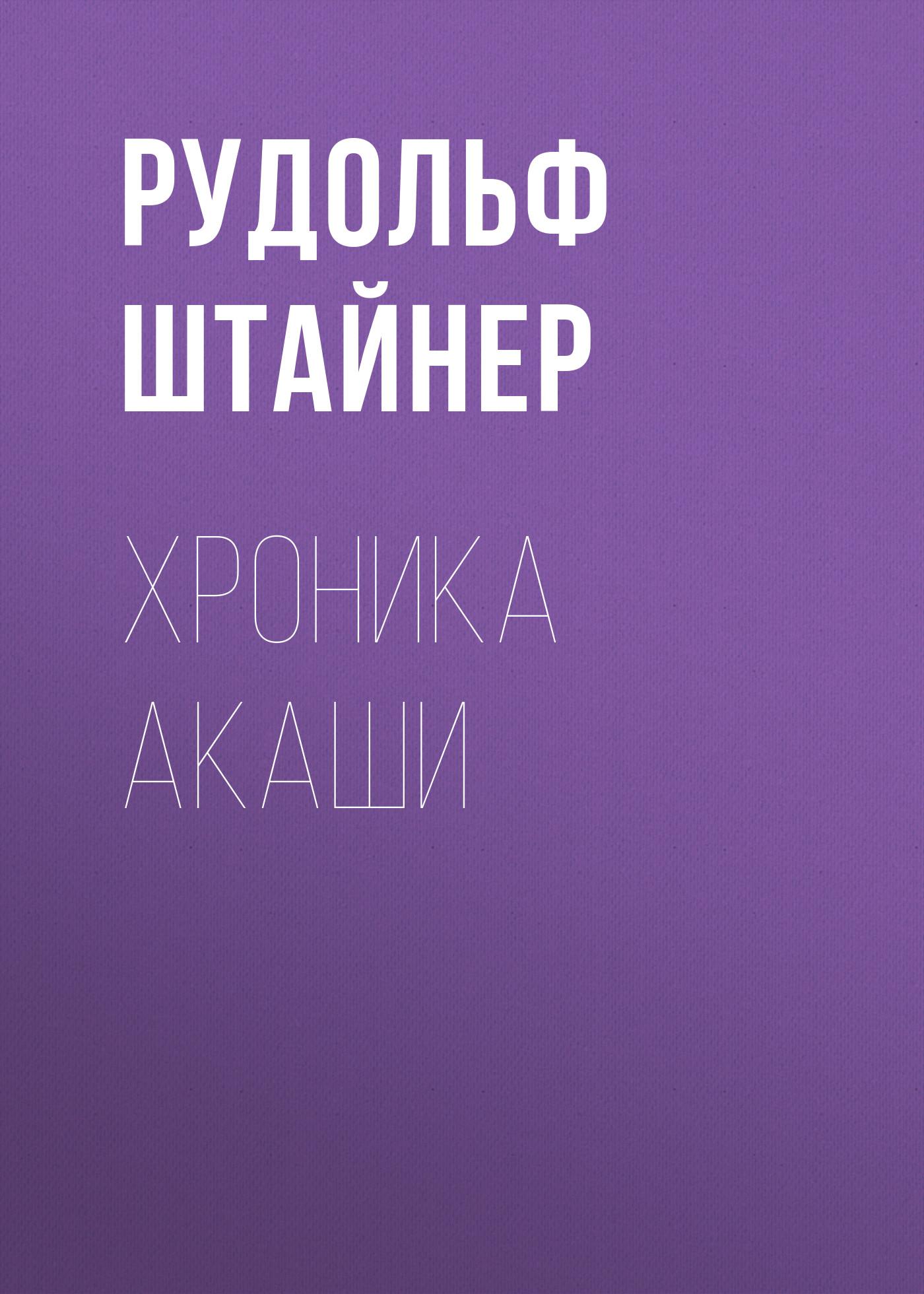 Рудольф Штайнер Хроника Акаши рудольф штайнер апокалипсис