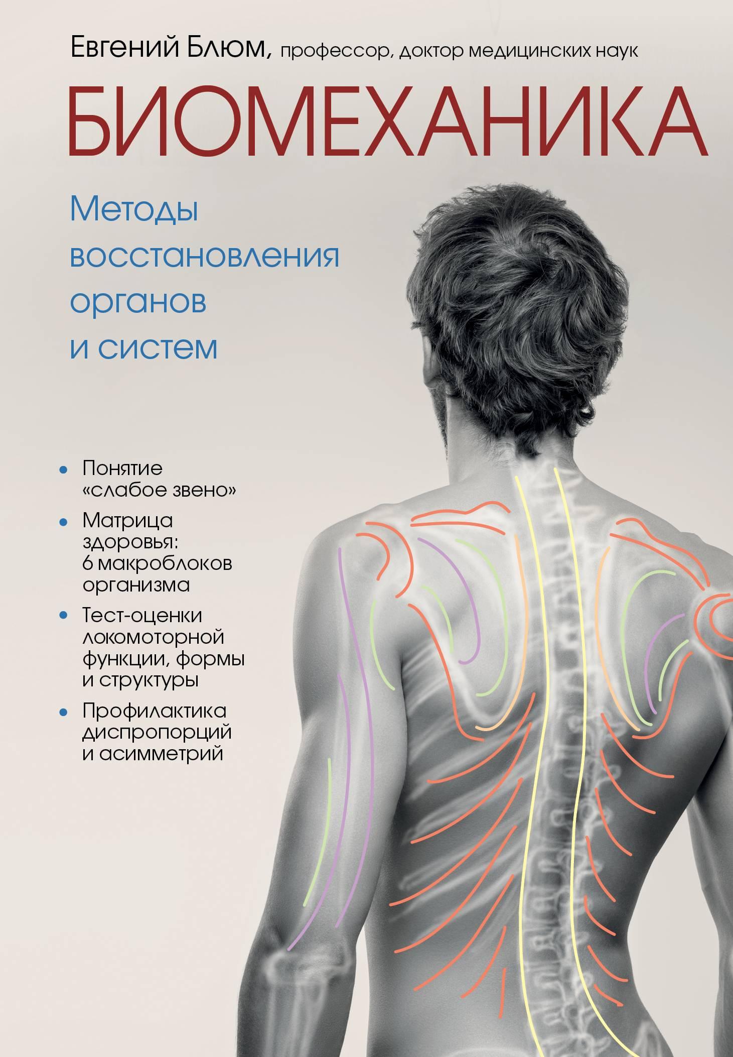 Евгений Блюм - Биомеханика. Методы восстановления органов и систем