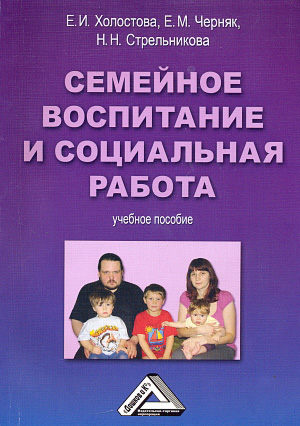 Семейное воспитание и социальная работа ( Евгения Михайловна Черняк  )