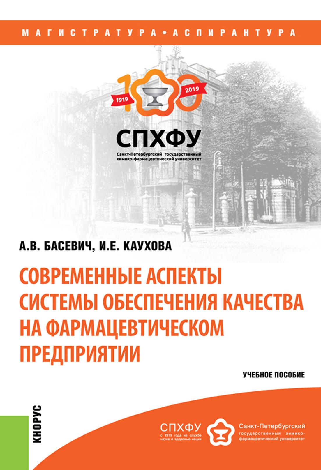 Современные аспекты системы обеспечения качества на фармацевтическом предприятии ( А. В. Басевич  )