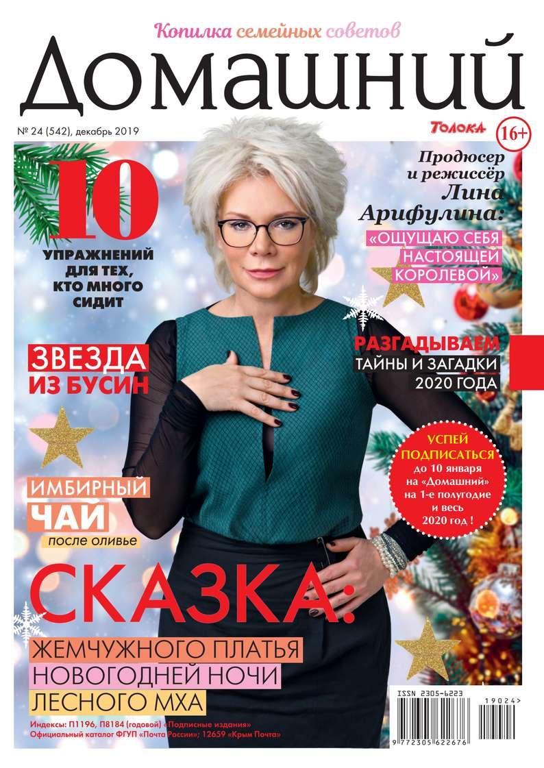 Редакция журнала Домашний Журнал Домашний Журнал 24-2019