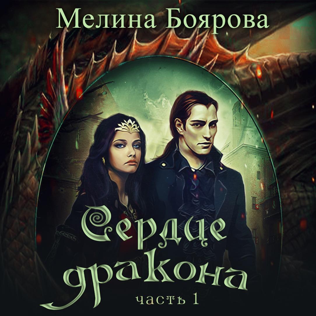 Мелина Боярова Сердце дракона. Часть 1