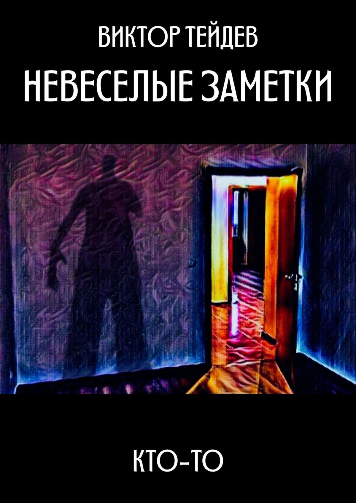 цена Виктор Тейдев НЕВЕСЕЛЫЕ ЗАМЕТКИ. КТО-ТО онлайн в 2017 году