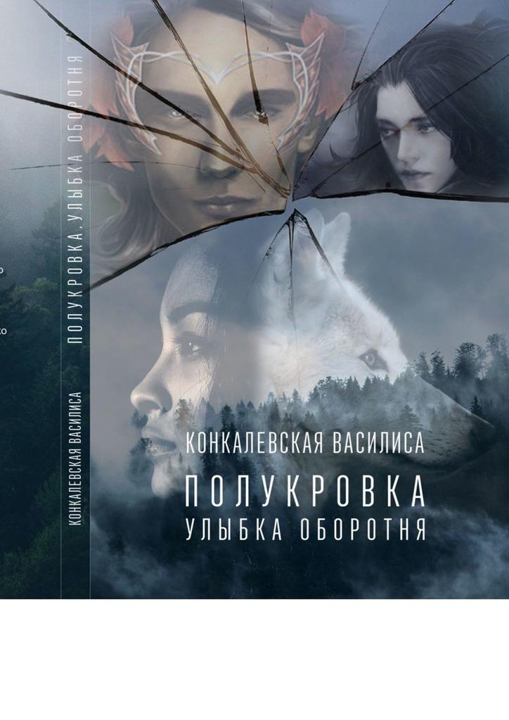 Василиса Конкалевская Полукровка. Улыбка оборотня