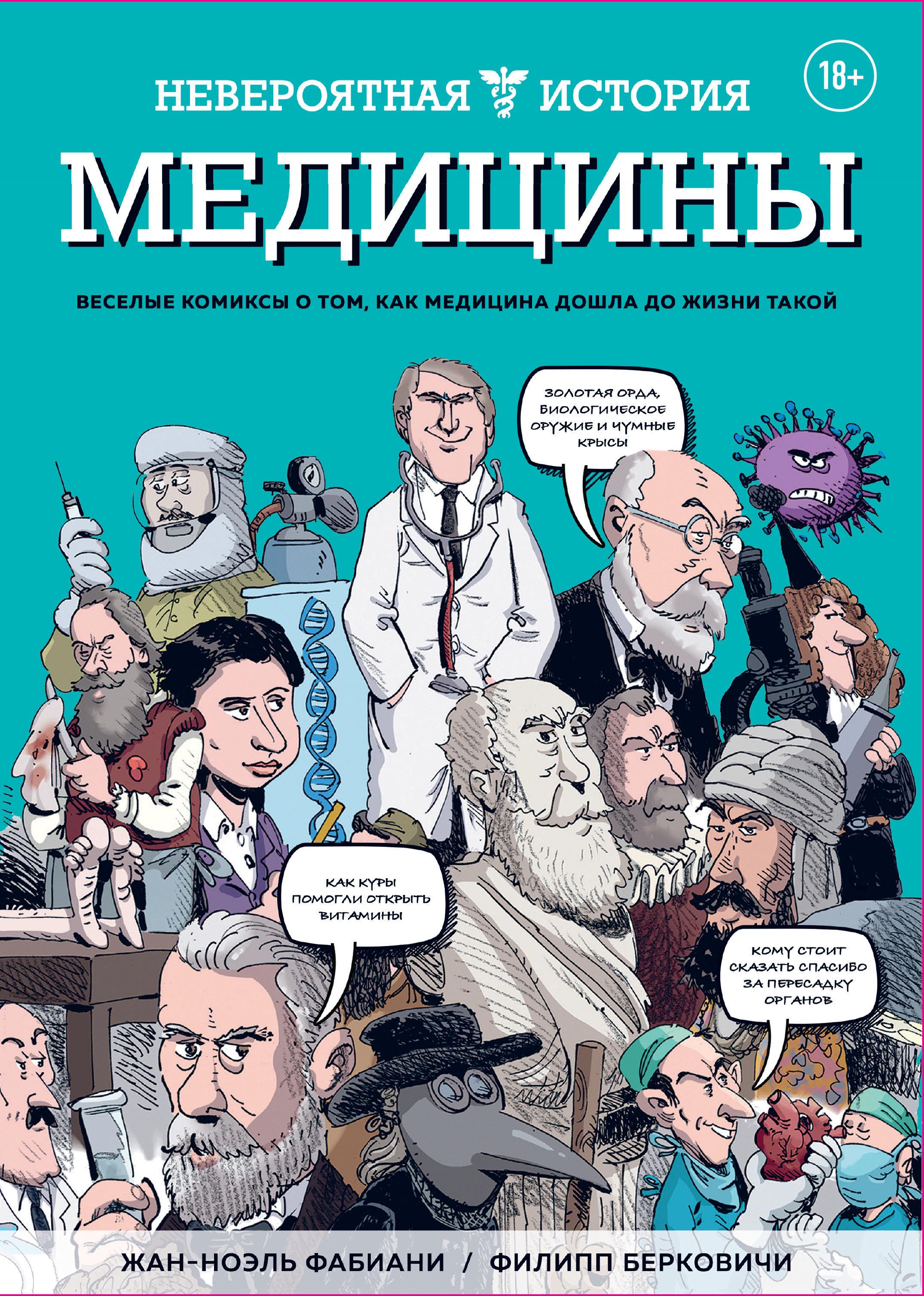 Жан-Ноэль Фабиани Невероятная история медицины