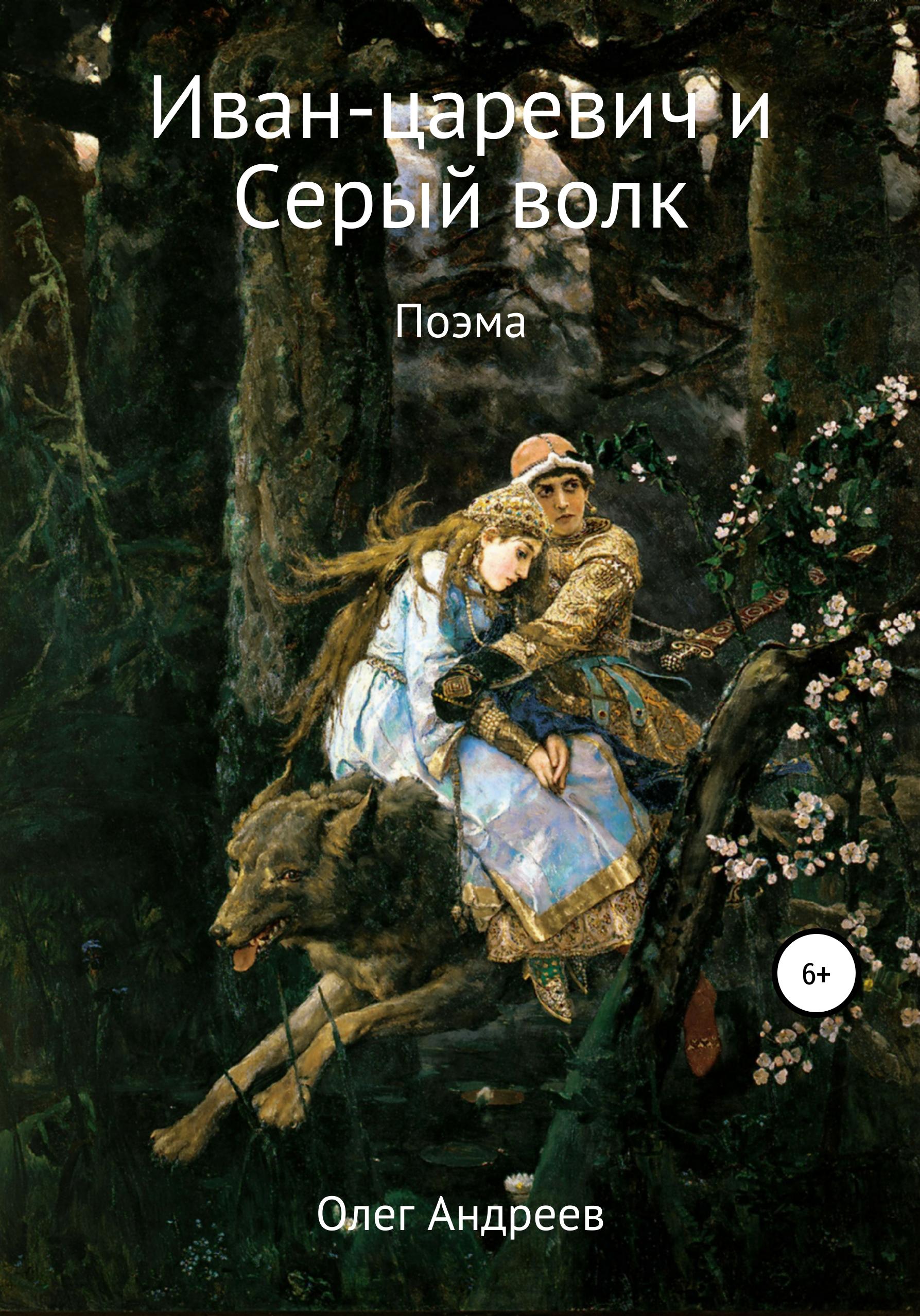 Олег Петрович Андреев Иван-царевич и Серый волк