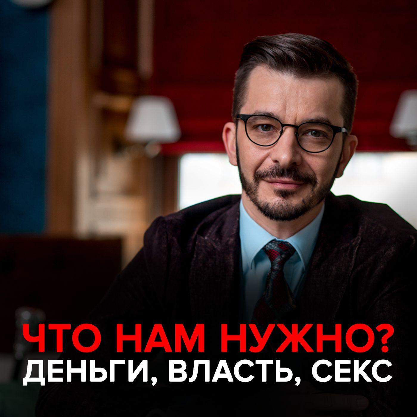 Андрей Курпатов Инстинкты и потребности. Как их удовлетворить?
