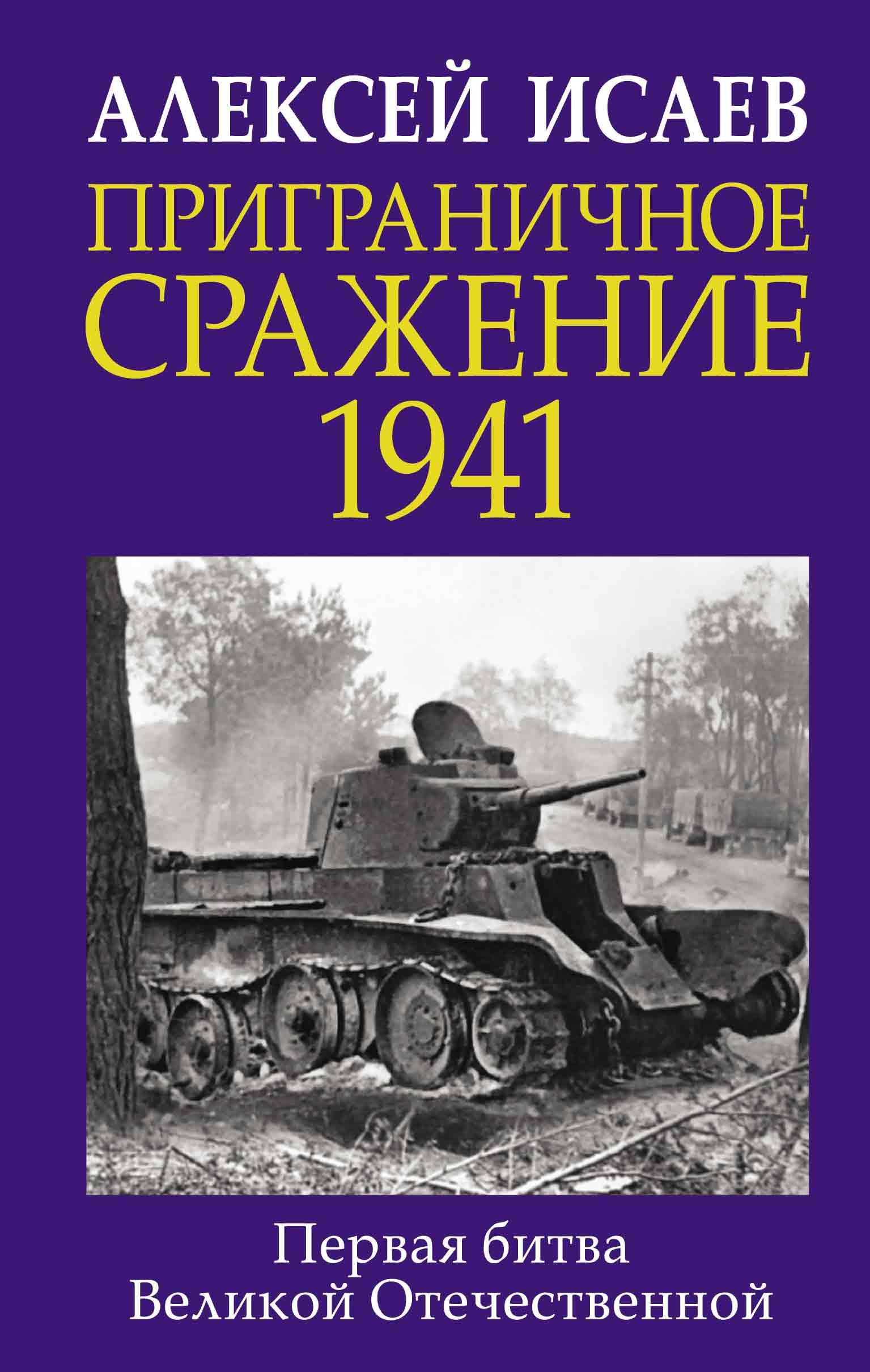 prigranichnoe srazhenie 1941 pervaya bitva velikoy otechestvennoy