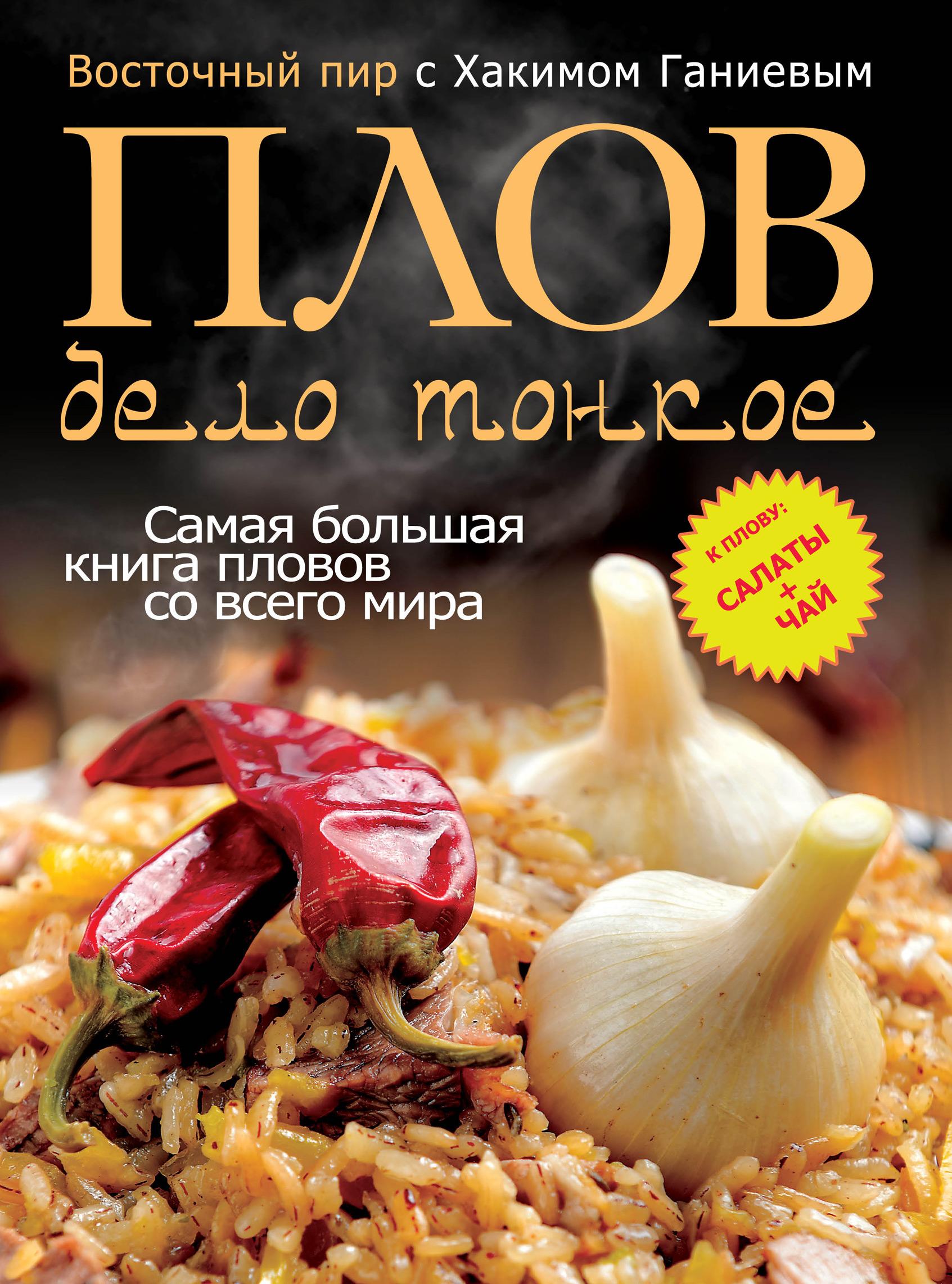 Хаким Ганиев Восточный пир с Хакимом Ганиевым. Плов – дело тонкое ганиев х узбекская кухня восточный пир с хакимом ганиевым