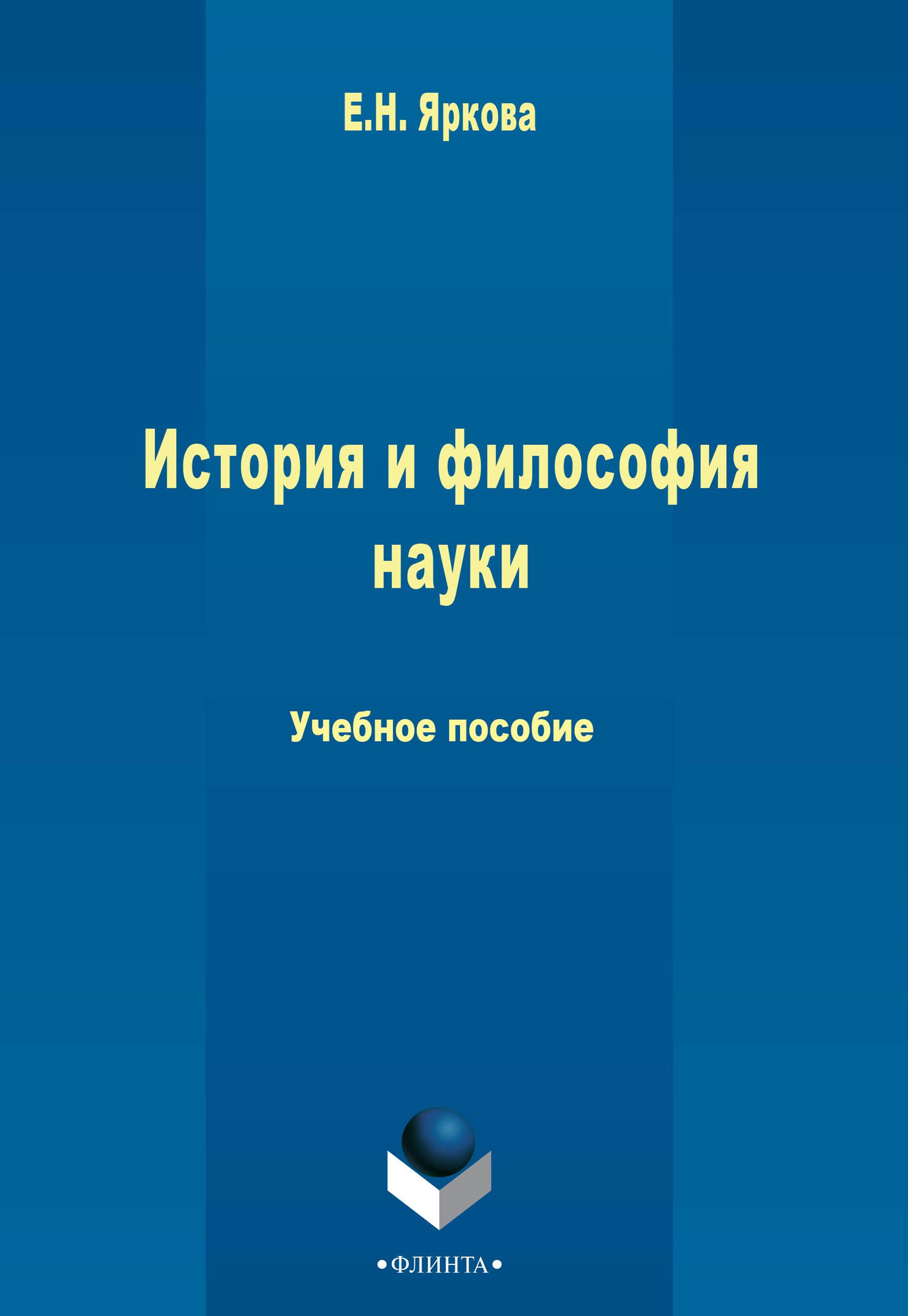 История и философия науки ( Е. Н. Яркова  )