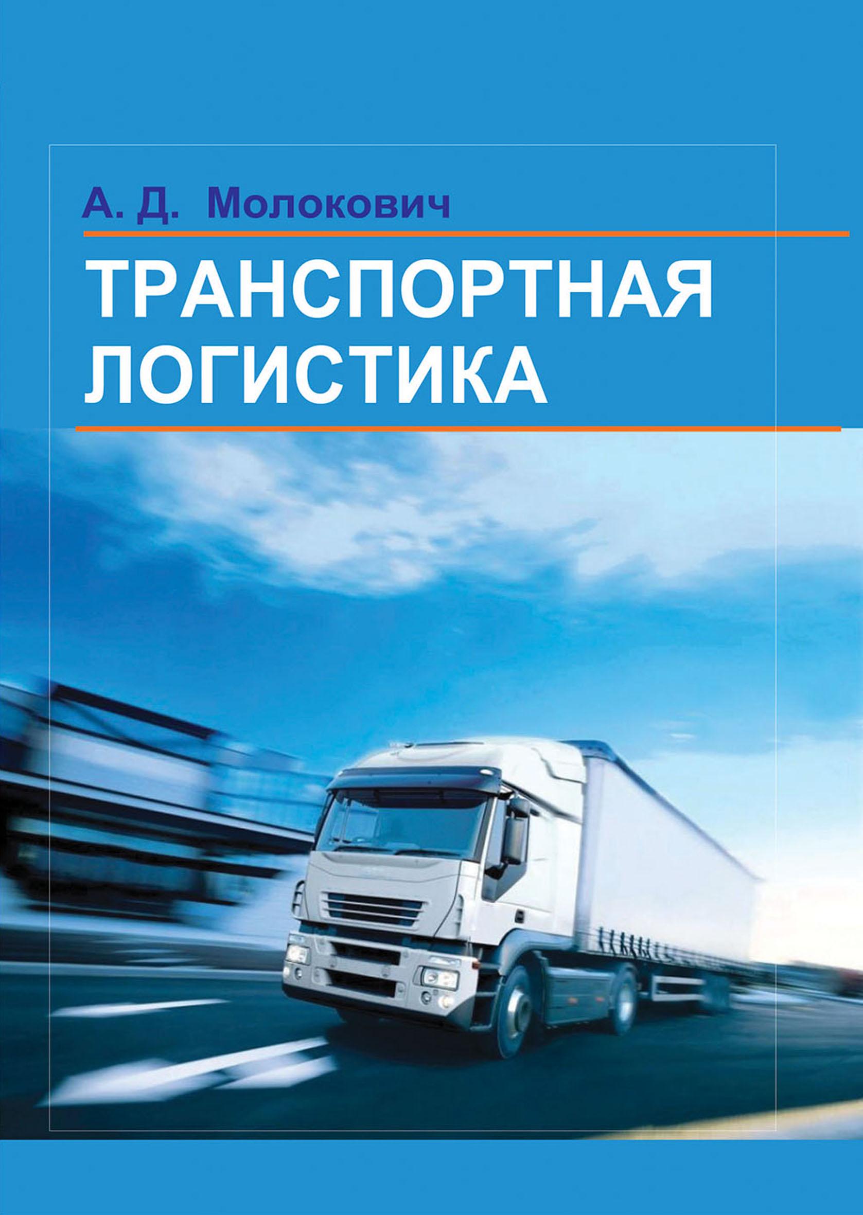Транспортная логистика ( А. Д. Молокович  )