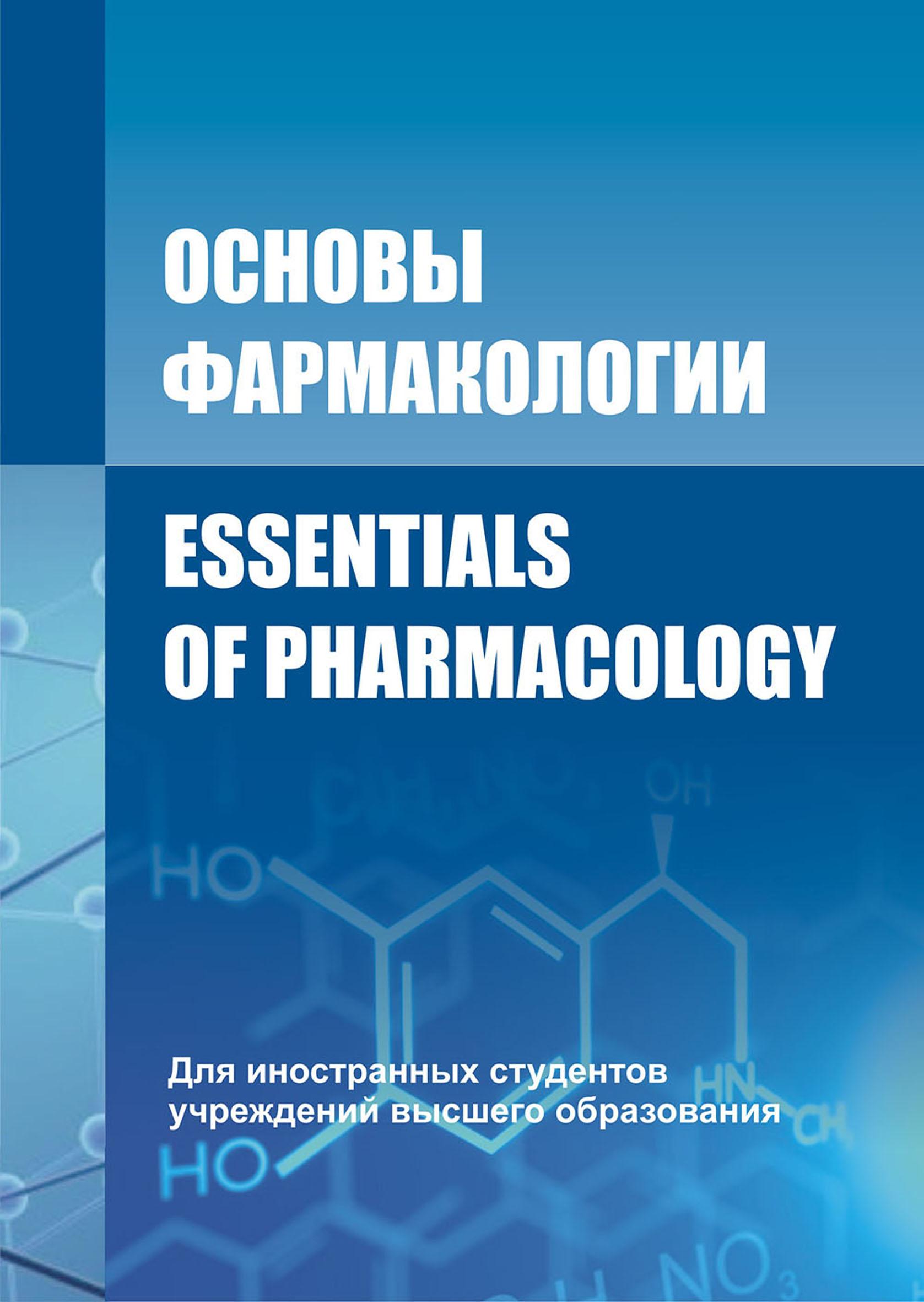 Основы фармакологии / Essentials of Pharmacology ( В. И. Козловский  )