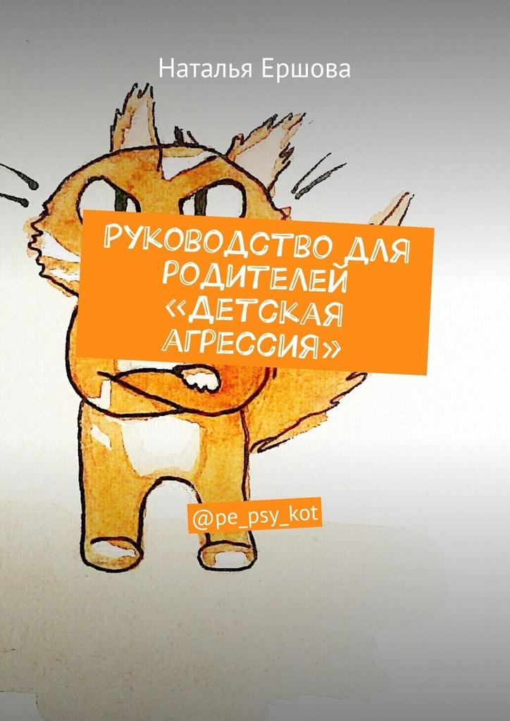 Наталья Ершова Руководство для родителей «Детская агрессия». @pe_psy_kot