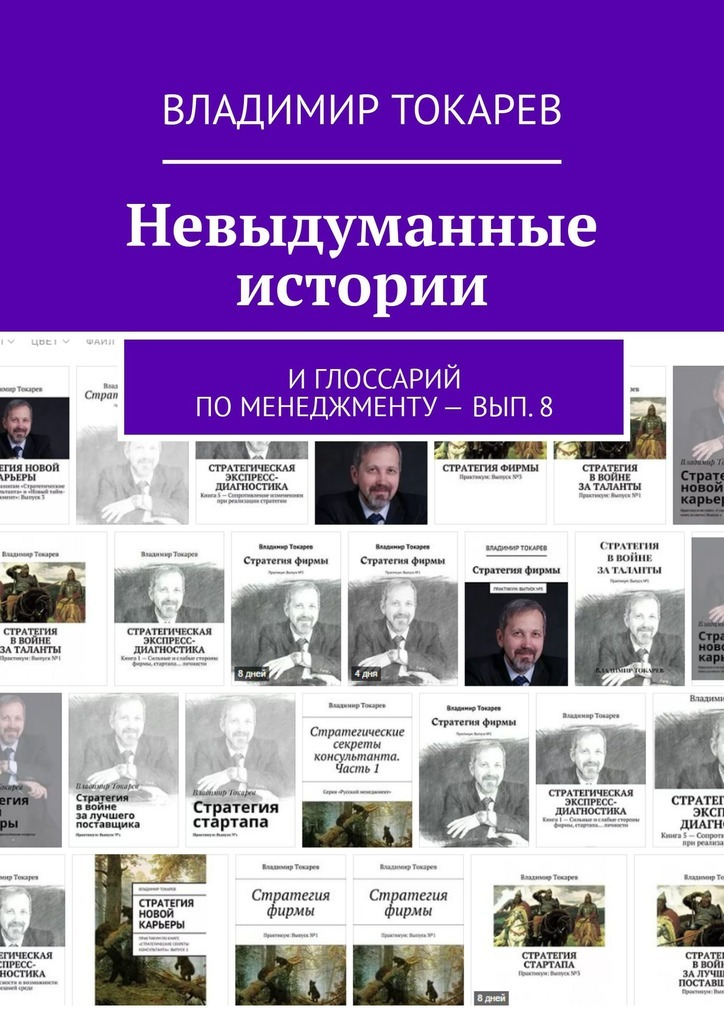 Владимир Токарев Невыдуманные истории. И глоссарий по менеджменту– вып.8