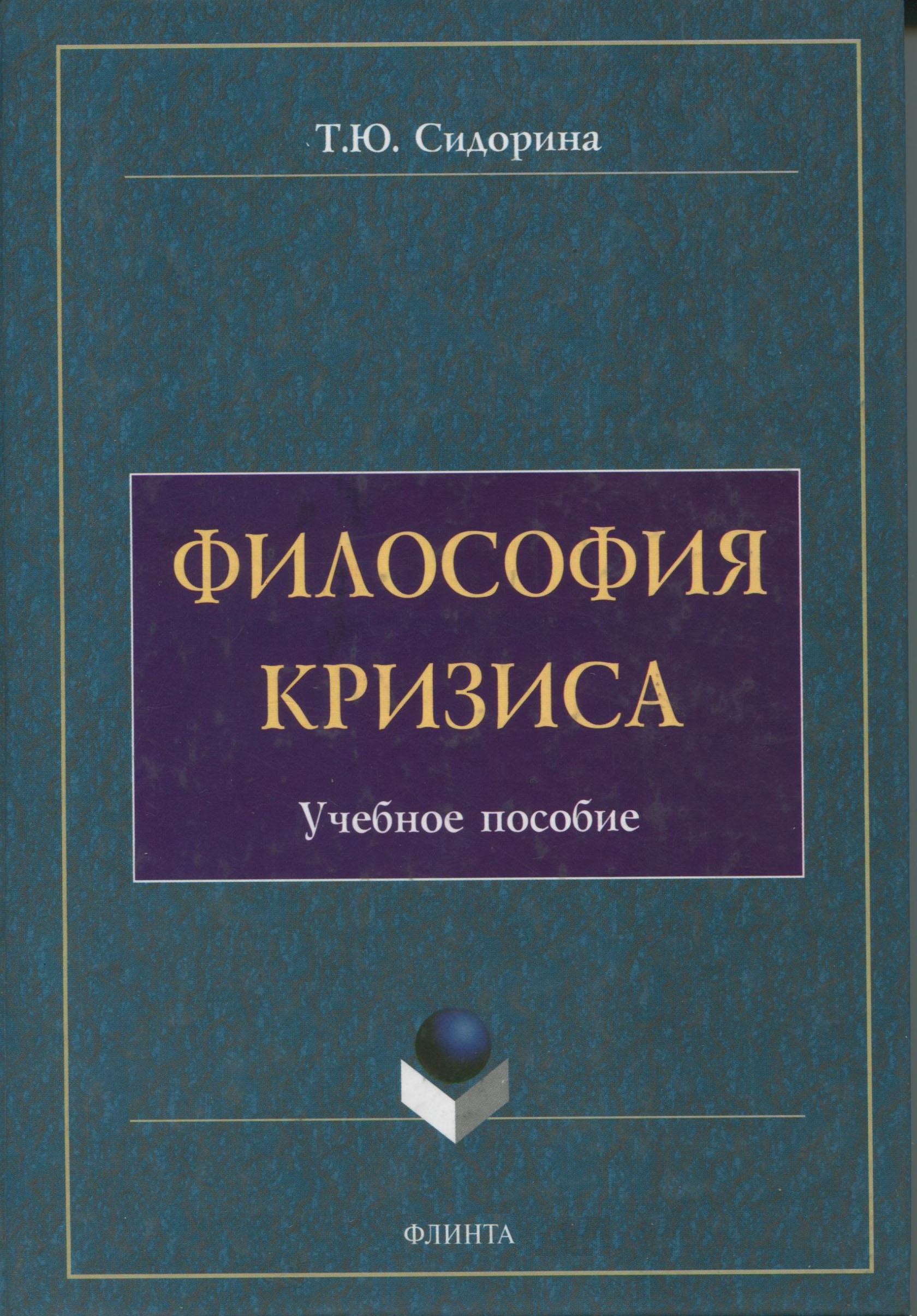 Философия кризиса ( Татьяна Сидорина  )