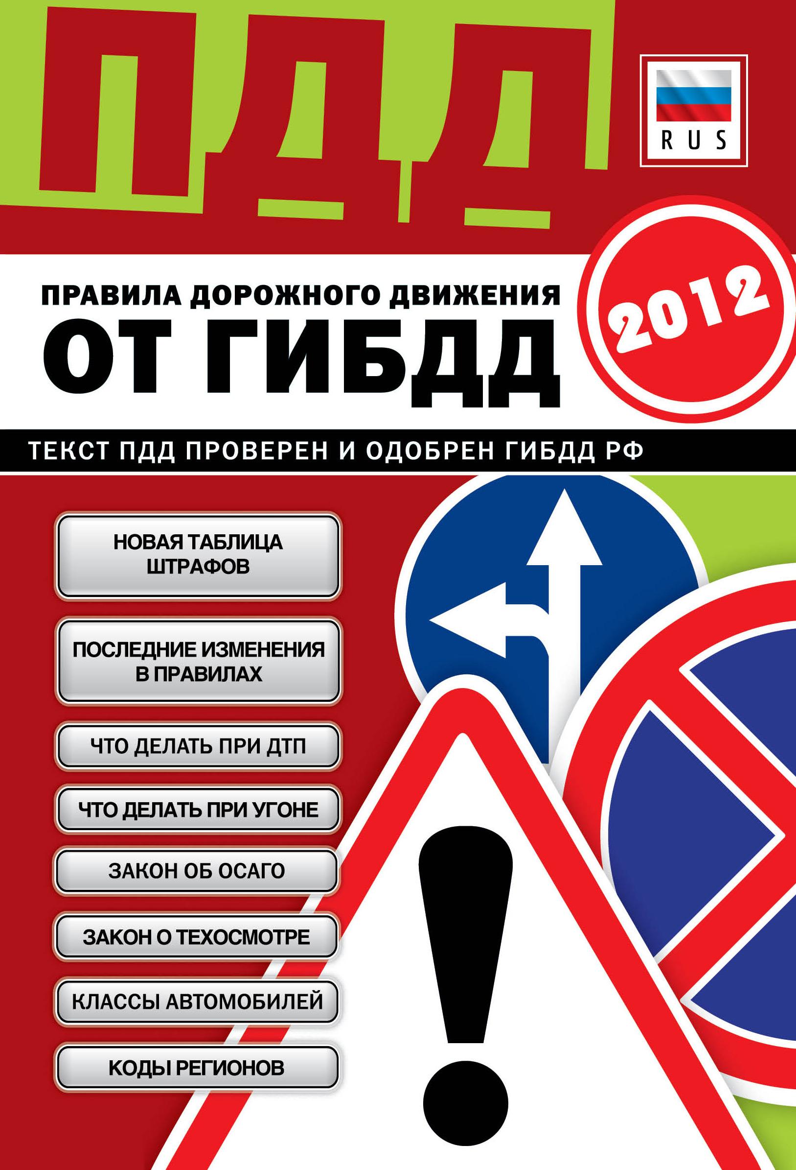 Отсутствует ПДД от ГИБДД РФ 2012. Со всеми изменениями в правилах и штрафах 2012 года