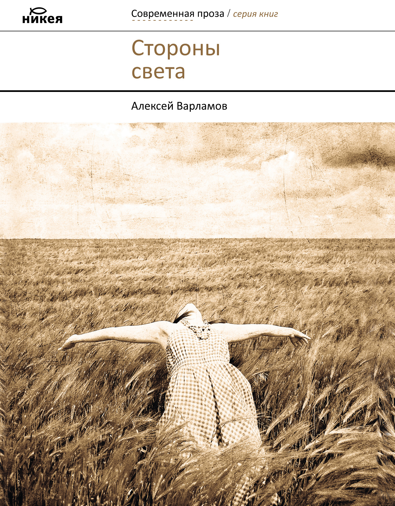 Алексей Варламов Стороны света (сборник) алексей варламов стороны света