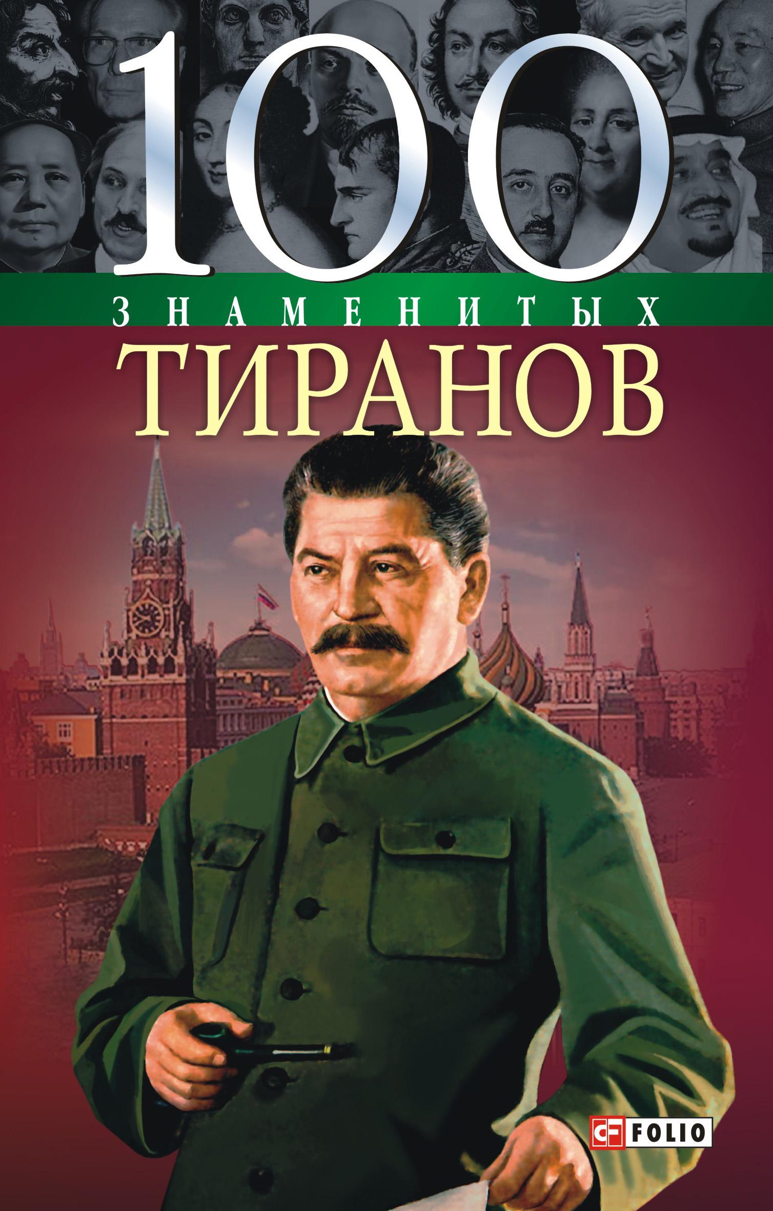 Валентина Мирошникова 100 знаменитых тиранов тираны и злодеи