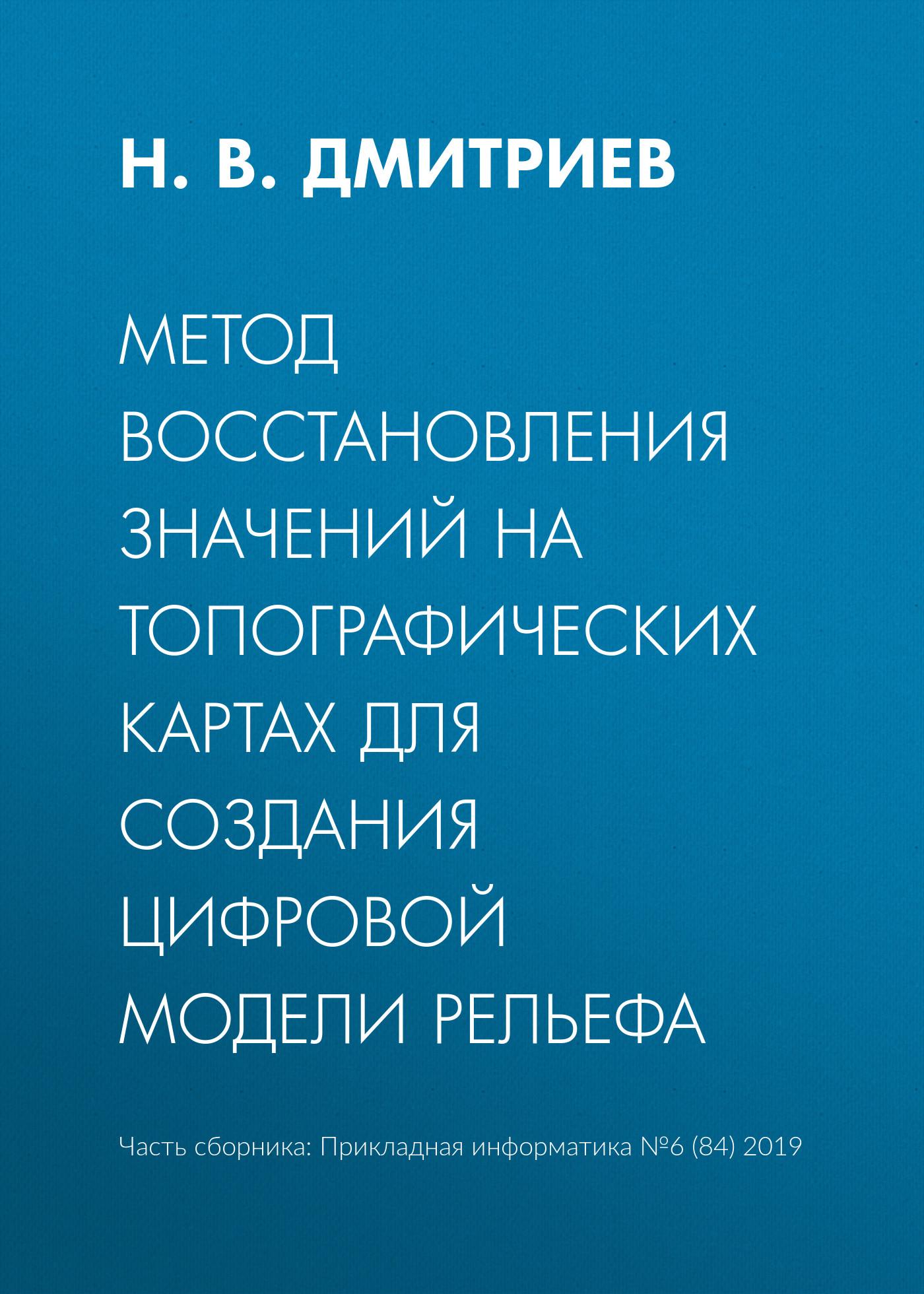 Н. В. Дмитриев Метод восстановления значений на топографических картах для создания цифровой модели рельефа тарифный план