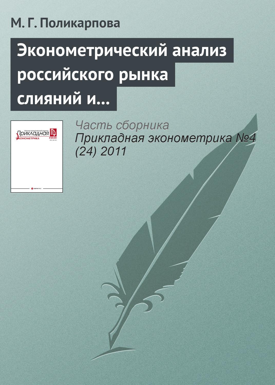 М. Г. Поликарпова Эконометрический анализ российского рынка слияний и поглощений уильям грин эконометрический анализ книга 2