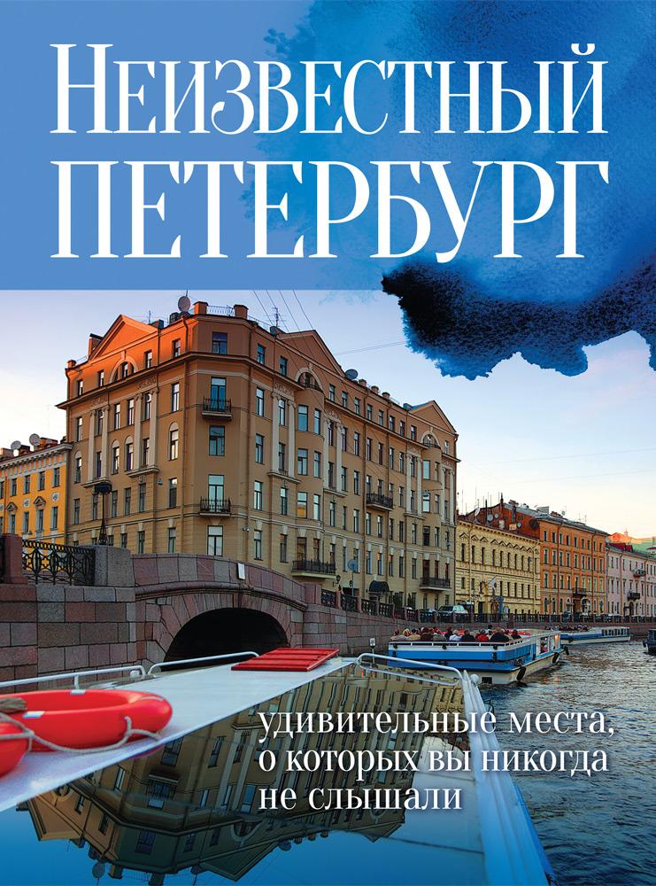 все цены на Евгений Голомолзин Неизвестный Петербург. Удивительные места, о которых вы никогда не слышали