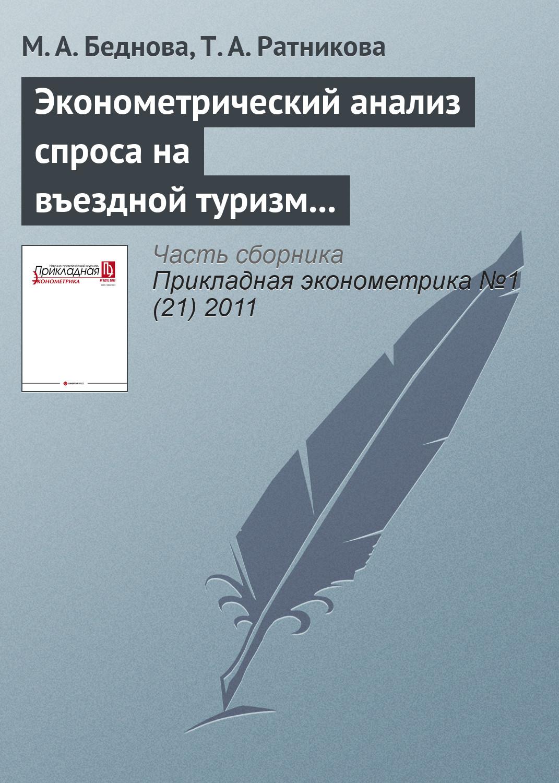 М. А. Беднова Эконометрический анализ спроса на въездной туризм в России цена