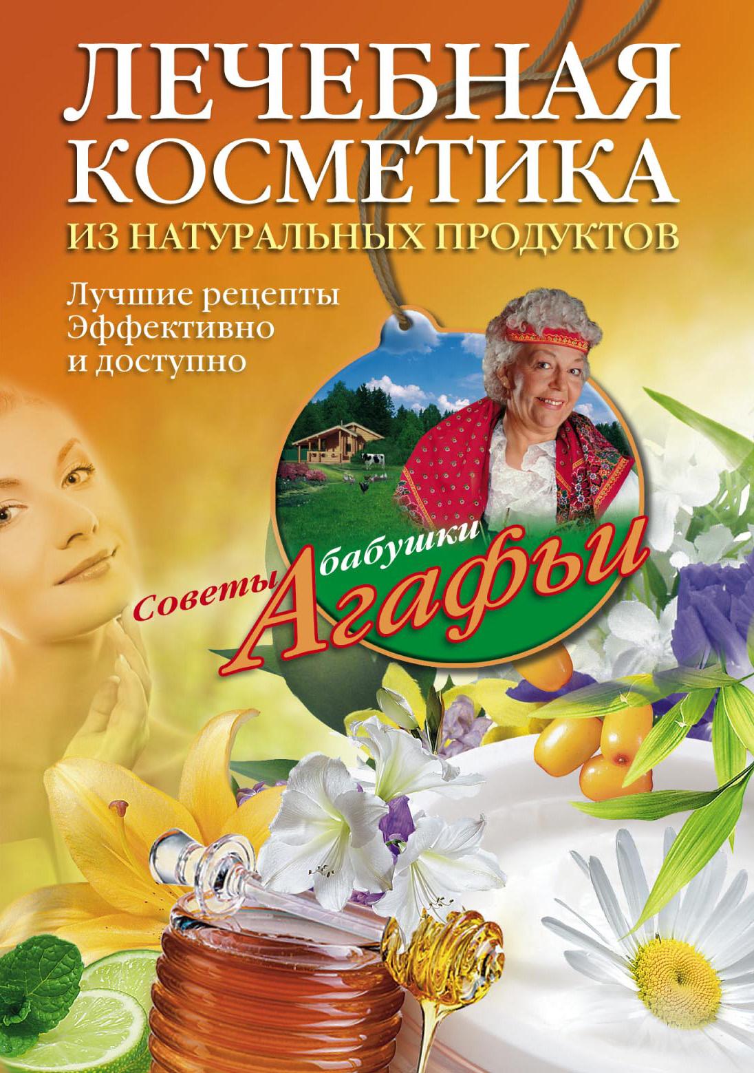 Агафья Звонарева Лечебная косметика из натуральных продуктов. Лучшие рецепты эффективно и доступно косметика почтой дешево