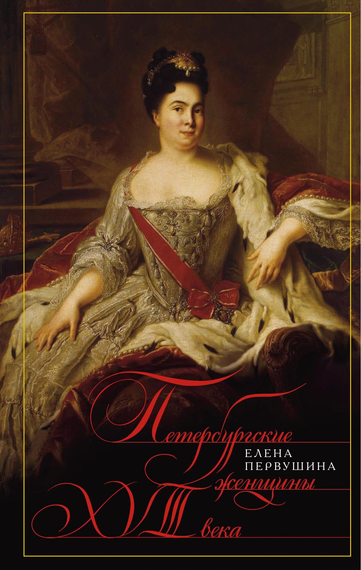Елена Первушина Петербургские женщины XVIII века
