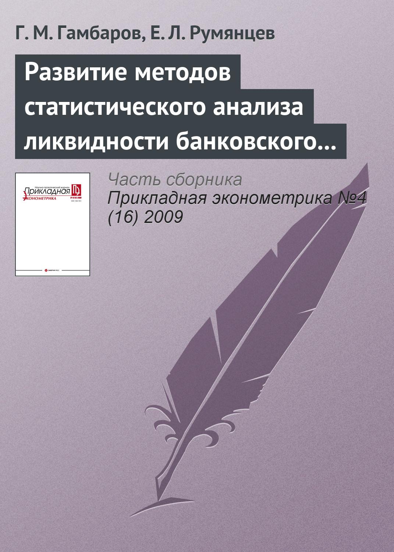 Г. М. Гамбаров Развитие методов статистического анализа ликвидности банковского сектора цены