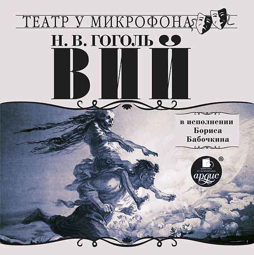 Николай Гоголь Вий в исполнении Бориса Бабочкина