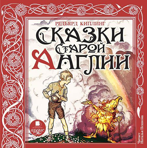 Редьярд Киплинг Сказки Старой Англии сказки англии