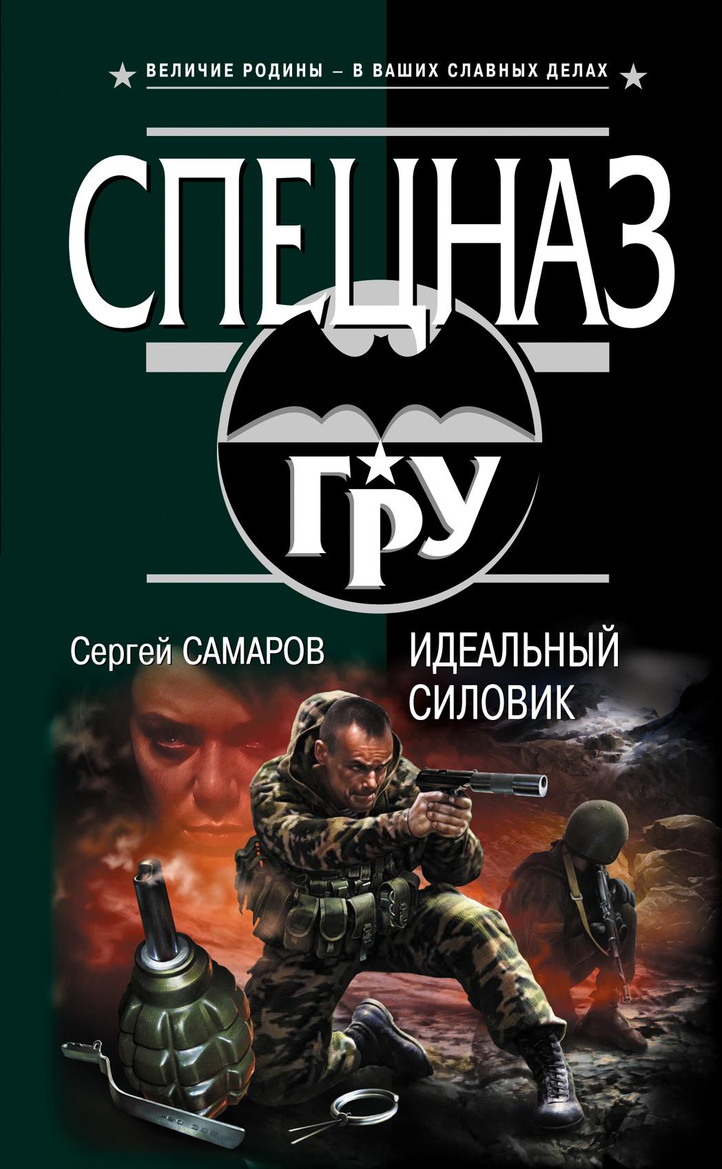 Сергей Самаров Идеальный силовик самаров с идеальный силовик