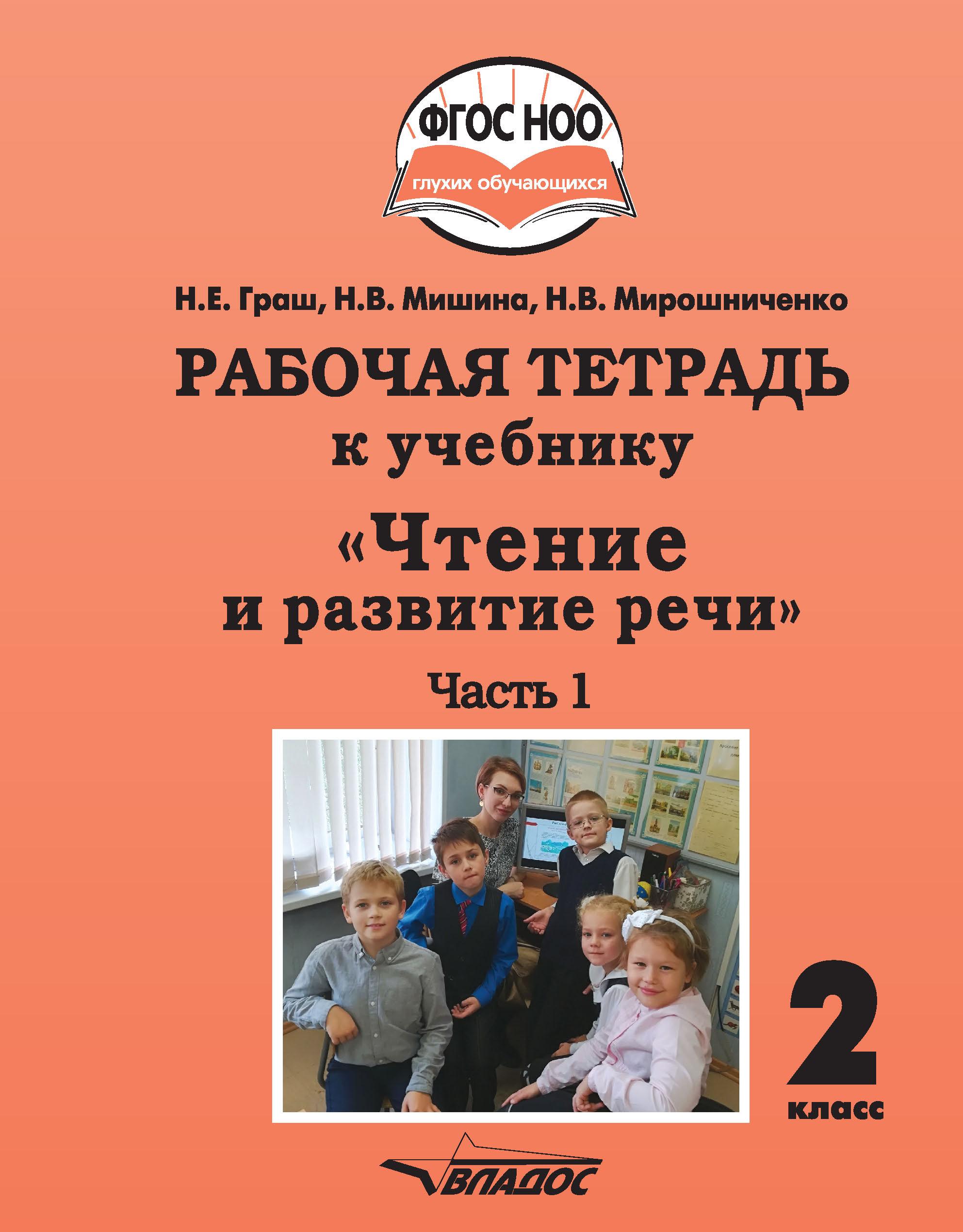 Рабочая тетрадь к учебнику «Чтение и развитие речи». 2 класс. Часть 1 ( Н. В. Мирошниченко  )