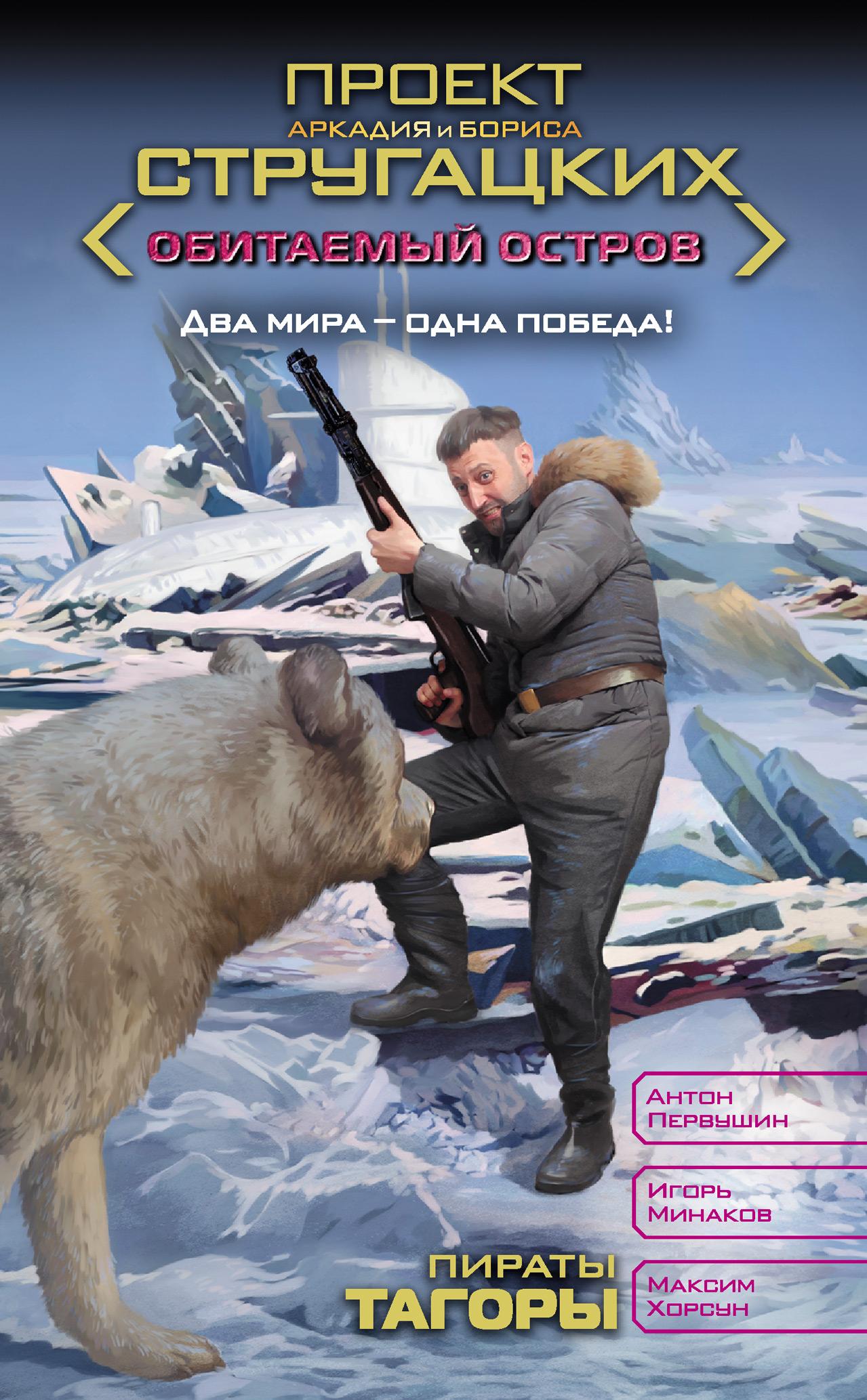 Антон Первушин Пираты Тагоры ричард саква линия фронта украина кризис на приграничных территориях