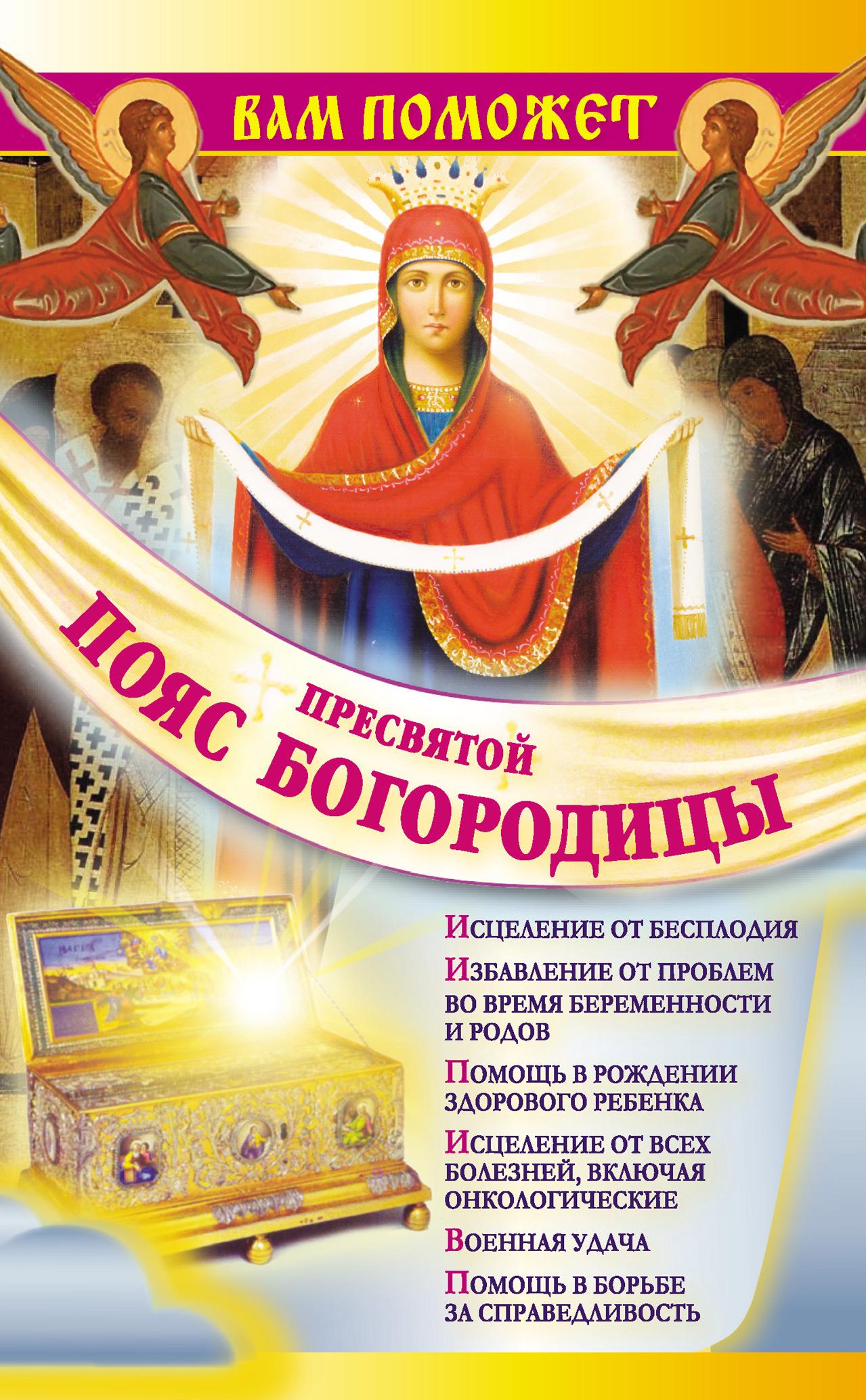 Надежда Зарина Вам поможет Пояс Пресвятой Богородицы